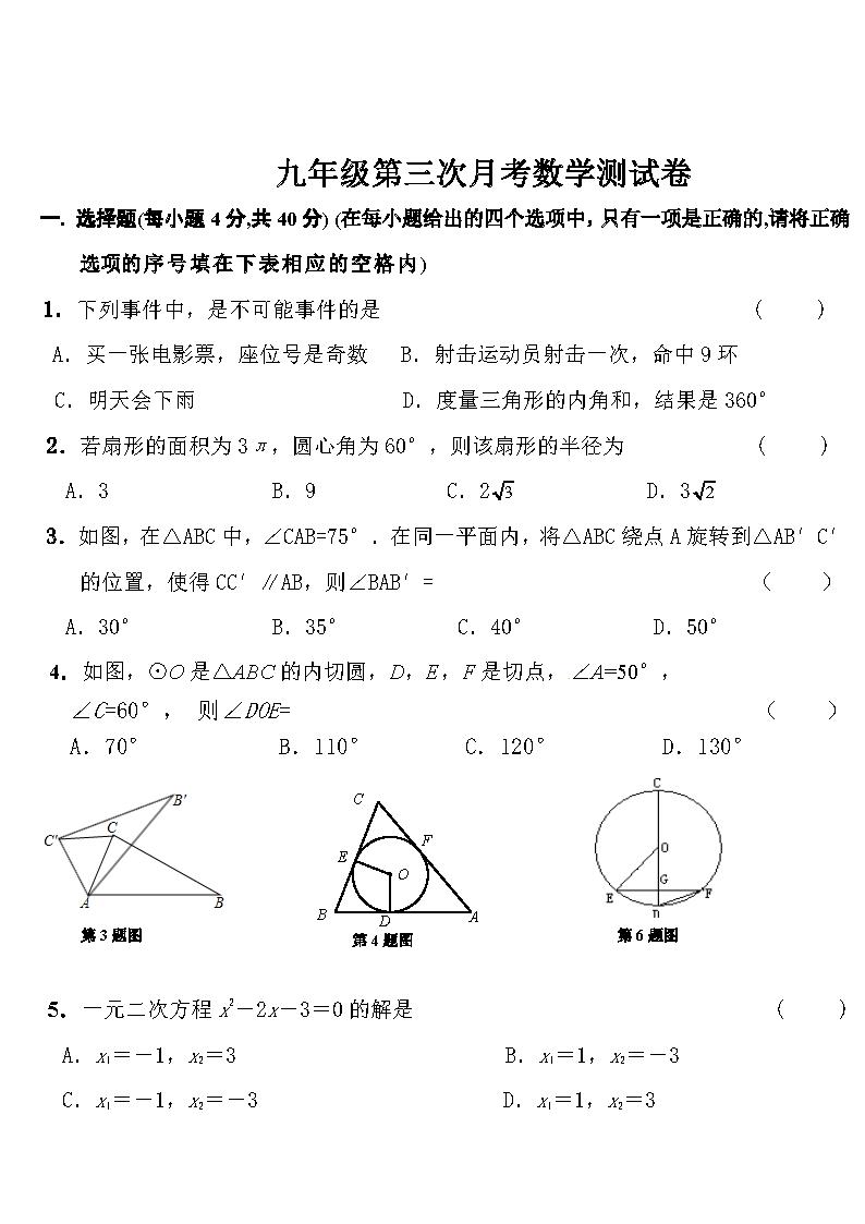 2017年安徽淮南实验中学九年级下第三次月考数学试题(图片版)