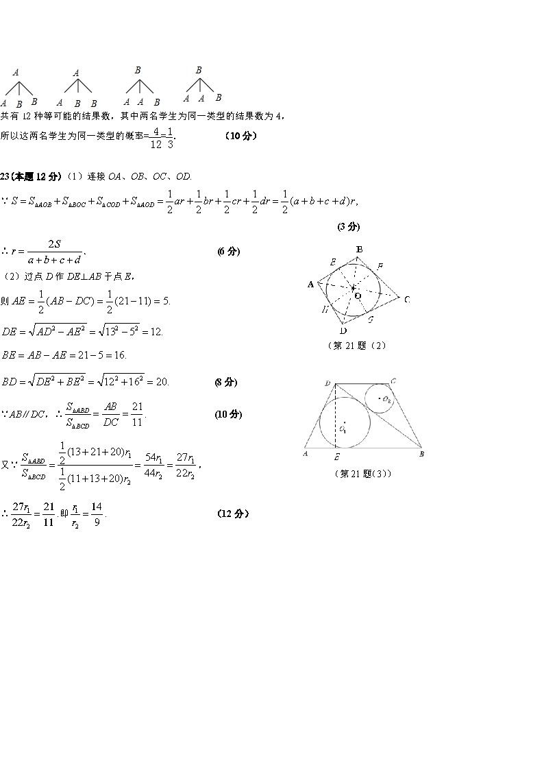 2017年安徽淮南实验中学九年级下第三次月考数学试题答案(图片版)