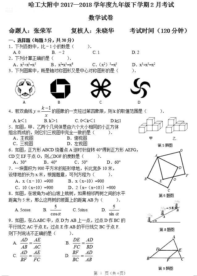 2017年黑龙江哈尔滨工业大学附属中学校九年级2月考试数学试题(图片版)