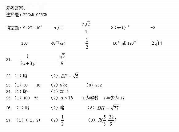 2017年黑龙江哈尔滨工业大学附属中学校九年级2月考试数学试题答案(Word版)