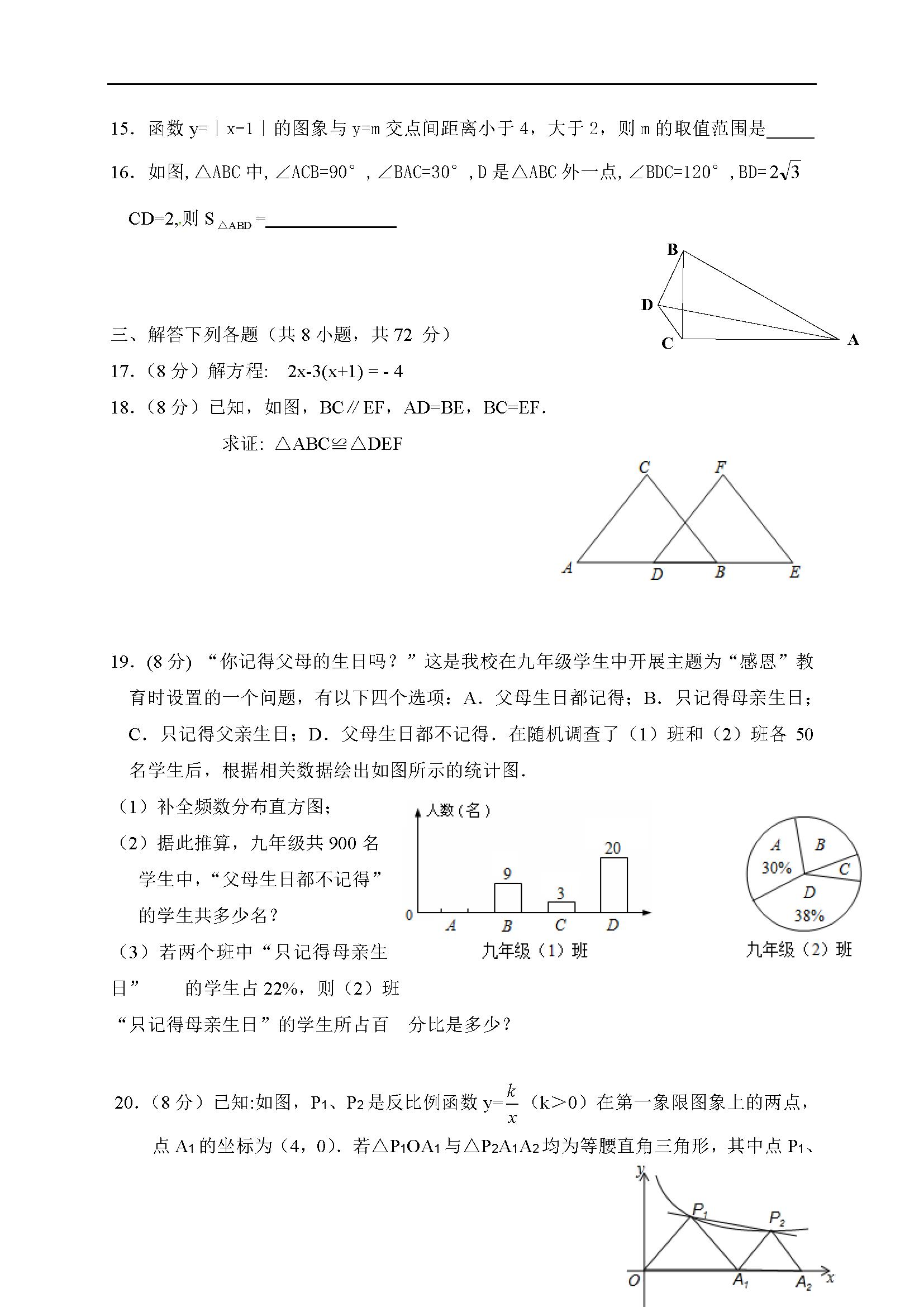 2017年湖北武汉部分学校九年级3月月考数学试题(图片版)