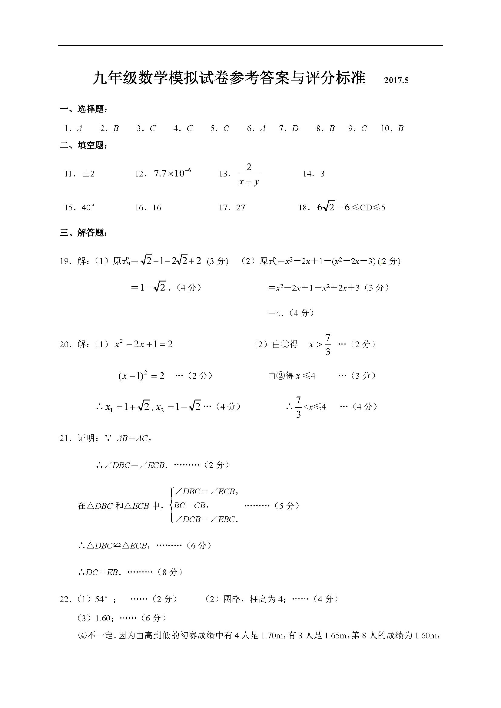 2017年江苏江阴暨阳中学九年级5月模拟数学试题答案(Word版)