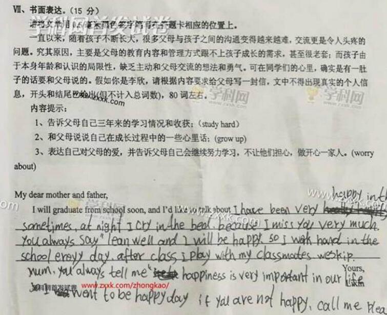 2017年贵州黔东南中考英语作文题目:给父母的一封信