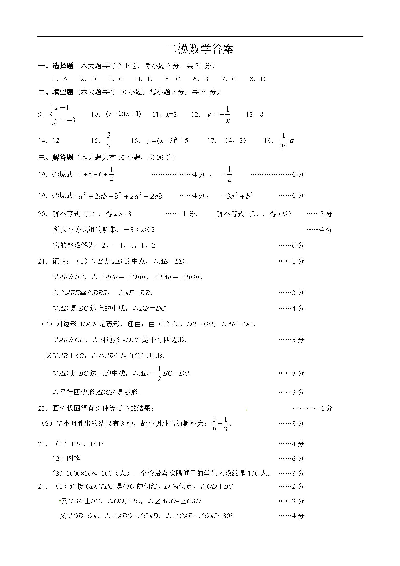 2017年江苏连云港灌云实验中学中考模拟数学试题二答案(Word版)