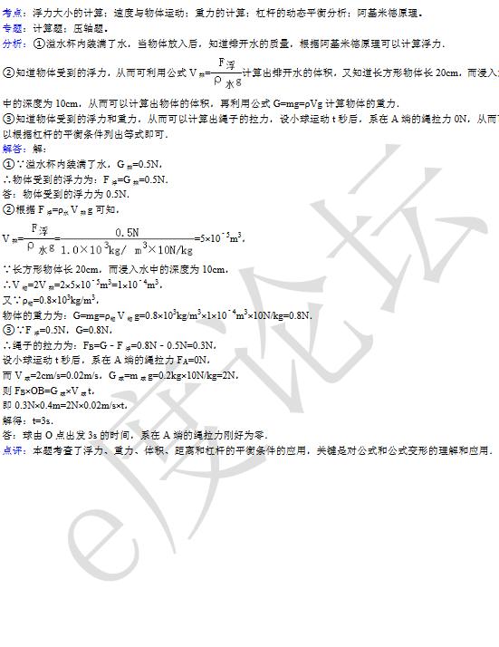 2010年成都七中自主v女生物理试题女生(16)答案捉弄手段男生初中图片