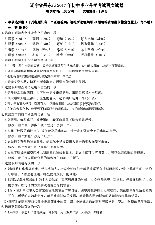 2017年辽宁丹东中考语文试题图1
