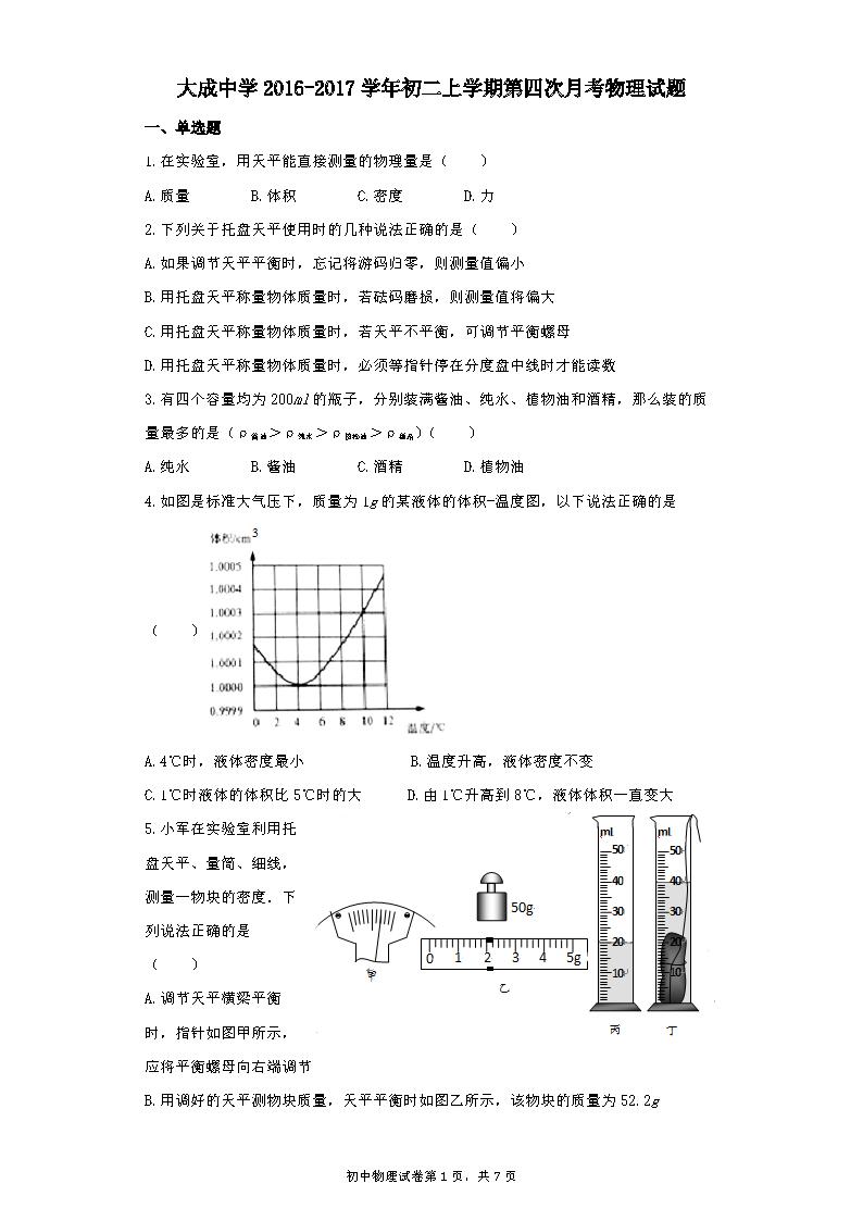 2017广东湛江大成中学初二上第四次月考物理试题(Word版)