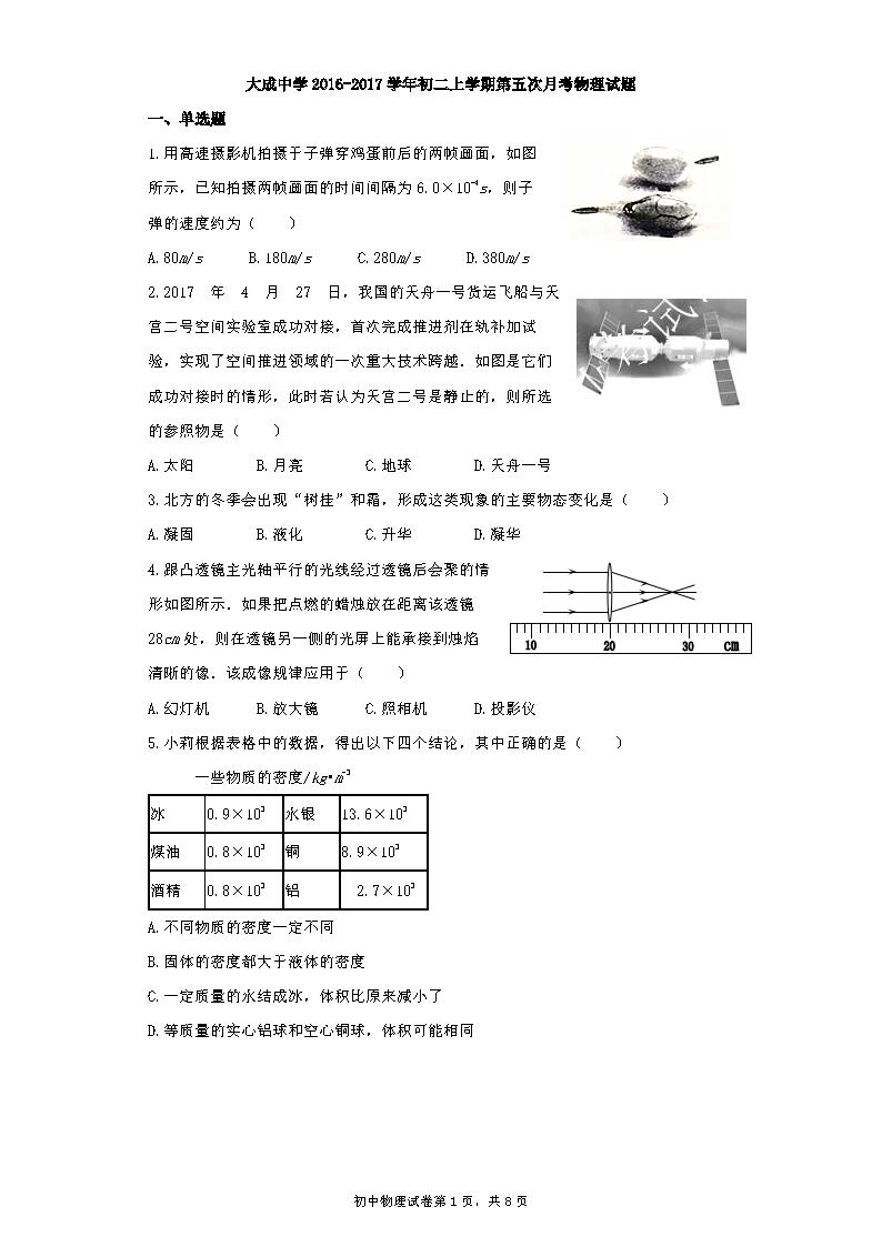 2017广东湛江大成中学初二上第五次月考物理试题(Word版)