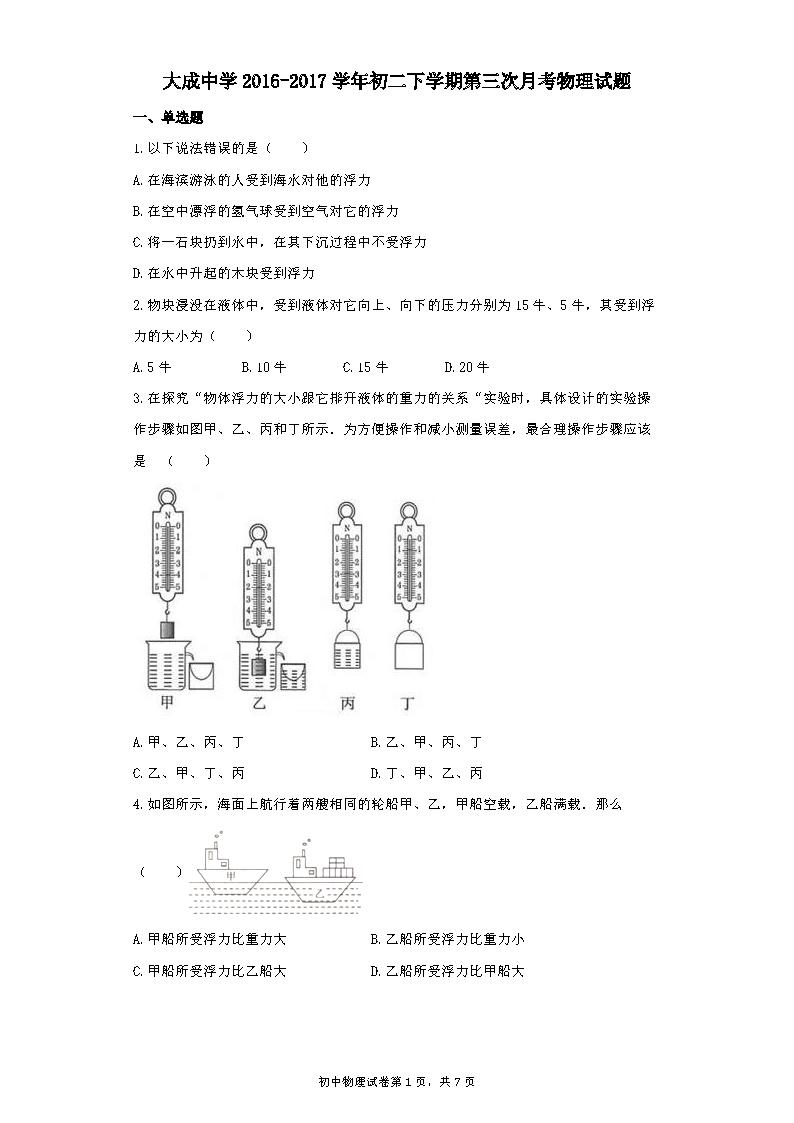2017广东湛江大成中学初二下第三次月考物理试题(Word版)