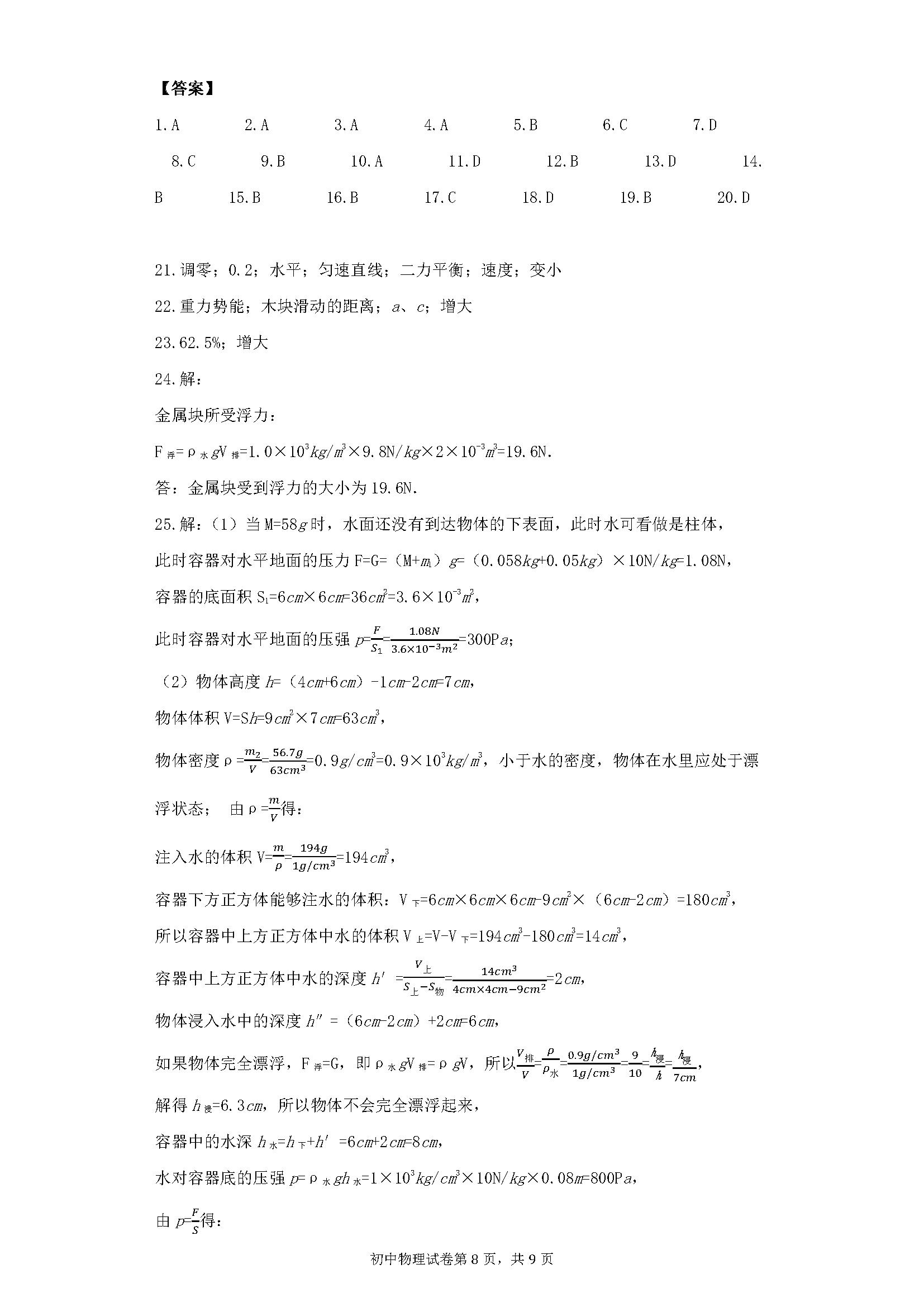 2017广东湛江大成中学初二下第五次月考物理试题答案(图片版)