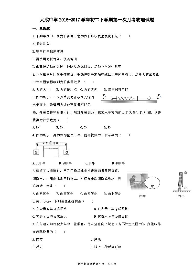 2017广东湛江大成中学初二下第一次月考物理试题(Word版)
