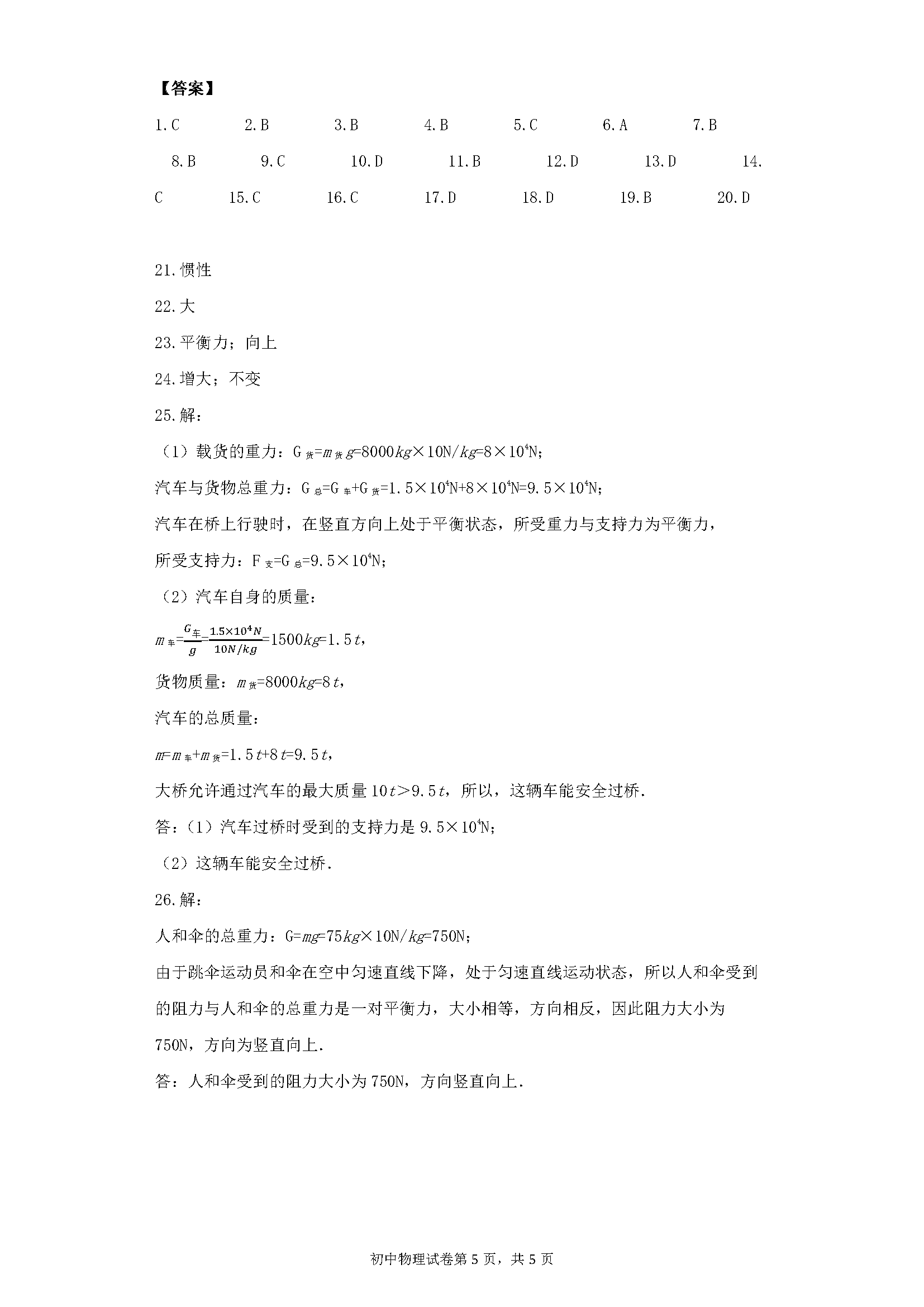 2017广东湛江大成中学初二下第一次月考物理试题答案(图片版)