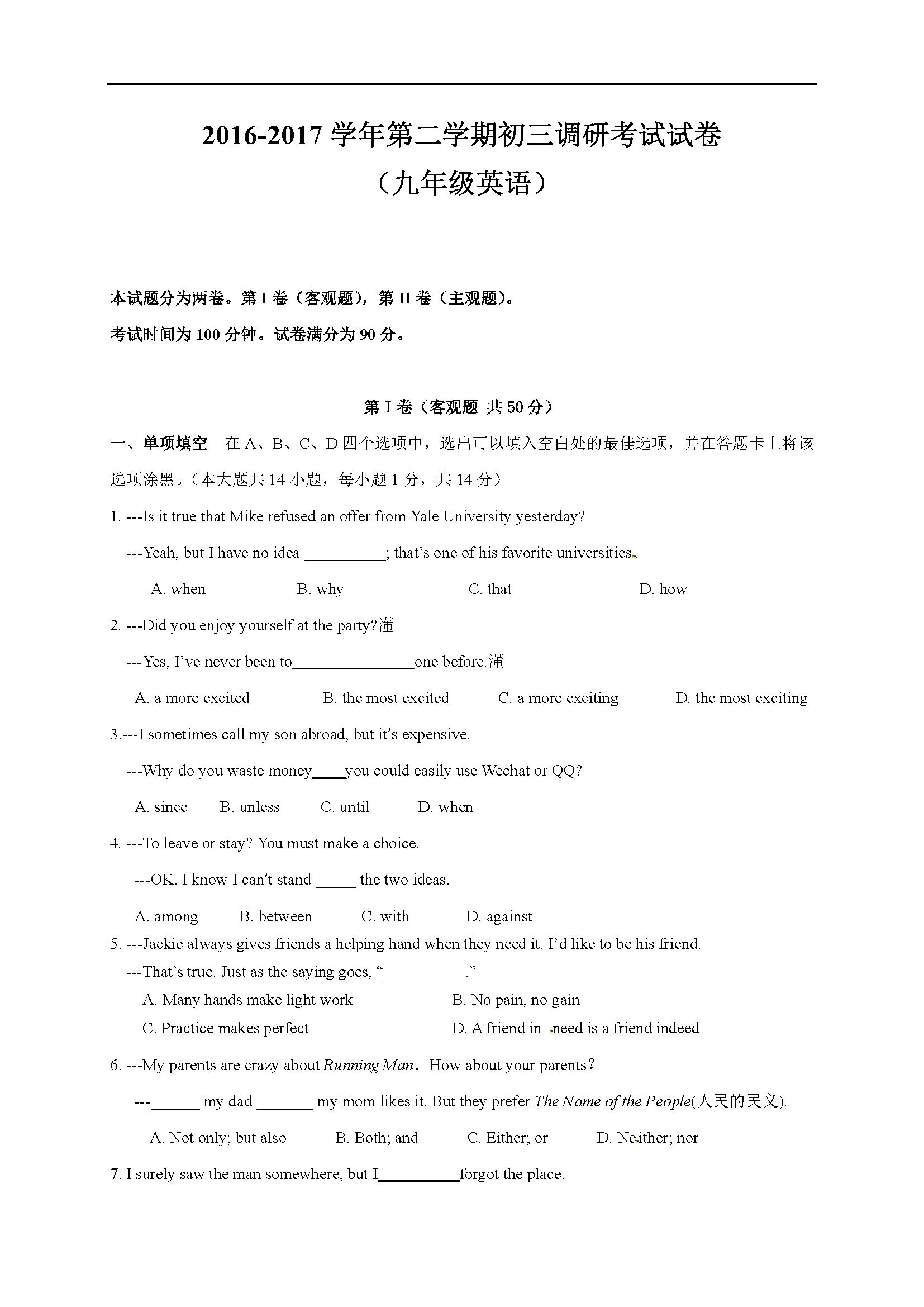 2017江苏江阴暨阳中学九年级5月模拟英语试题(图片版)