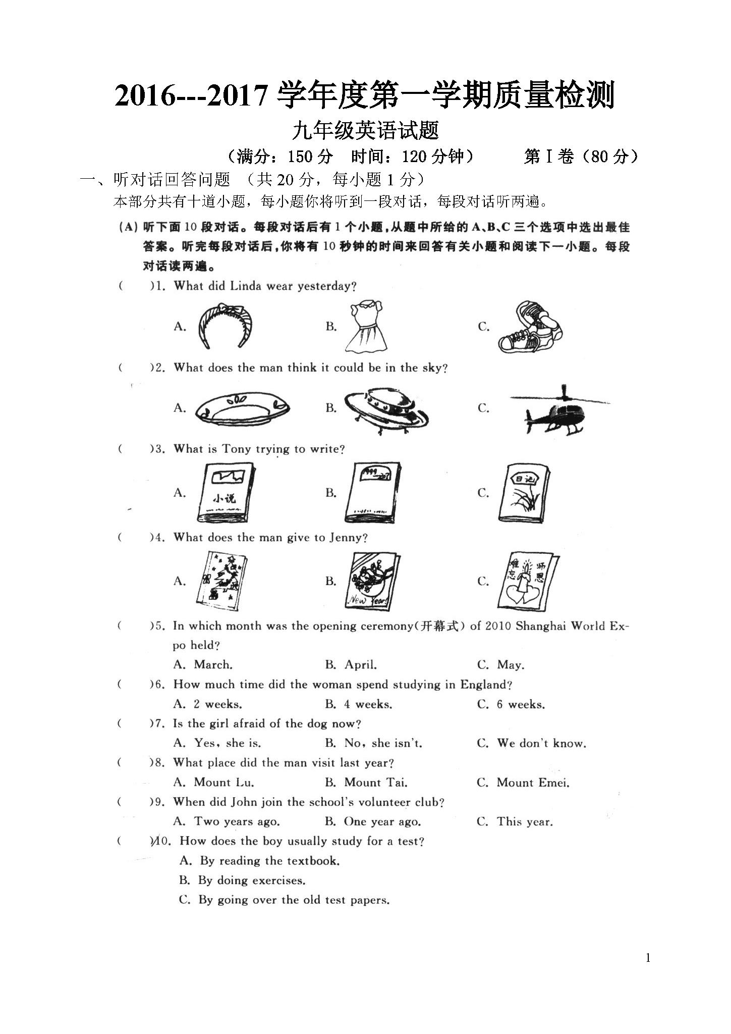 江苏阜宁杨集中学2017-2018九年级英语第一学期第一二单元检测(Word版)