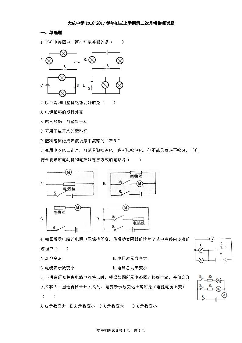 2017广东湛江大成中学初三上第二次月考物理试题(Word版)