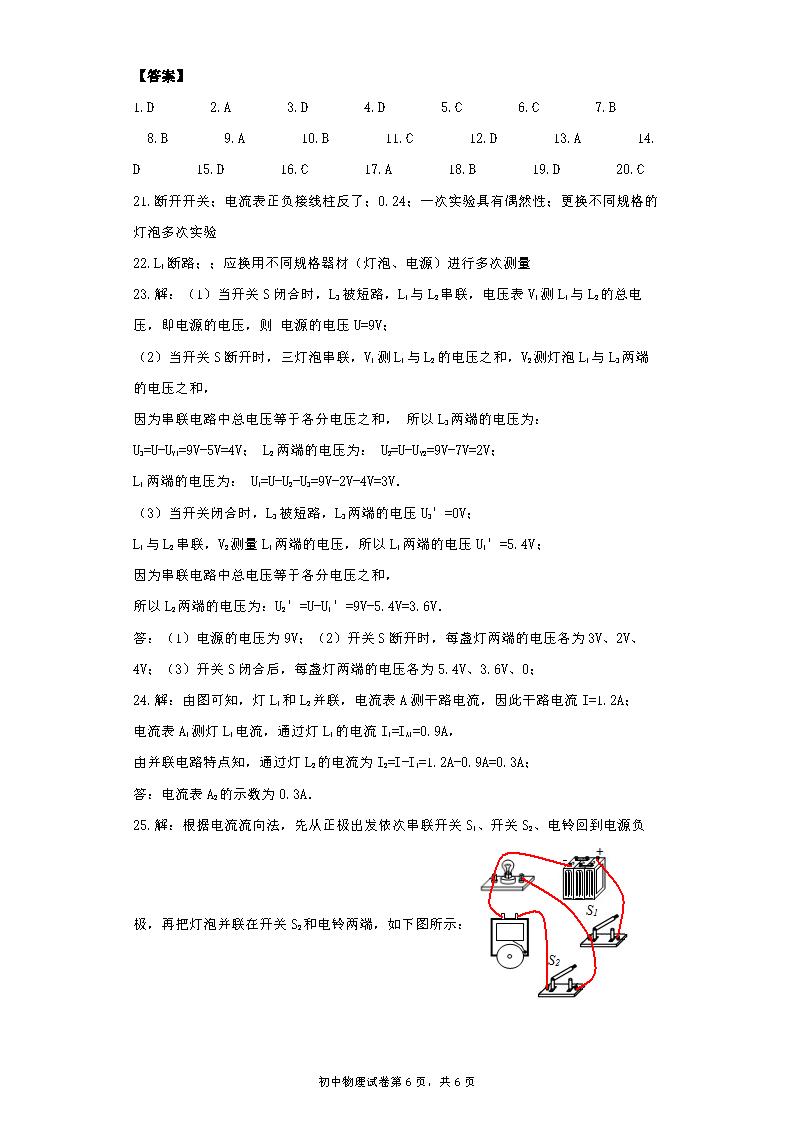 2017广东湛江大成中学初三上第二次月考物理试题答案(Word版)