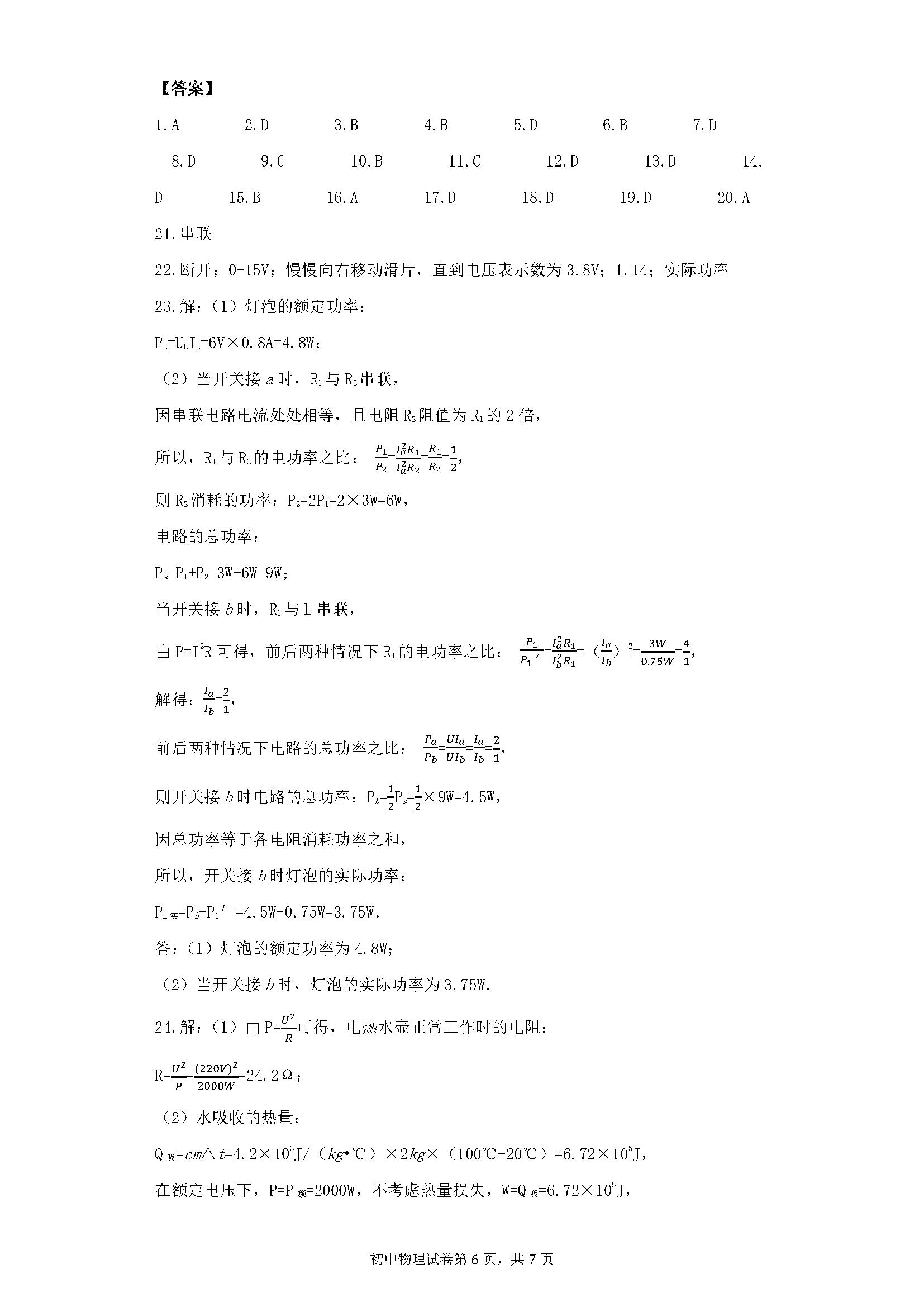 2017广东湛江大成中学初三上第三次月考物理试题答案(图片版)