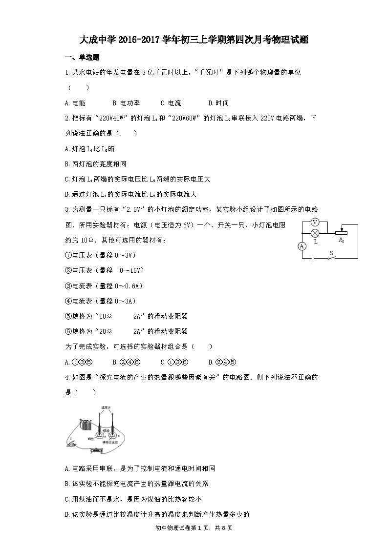 2017广东湛江大成中学初三上第四次月考物理试题(Word版)