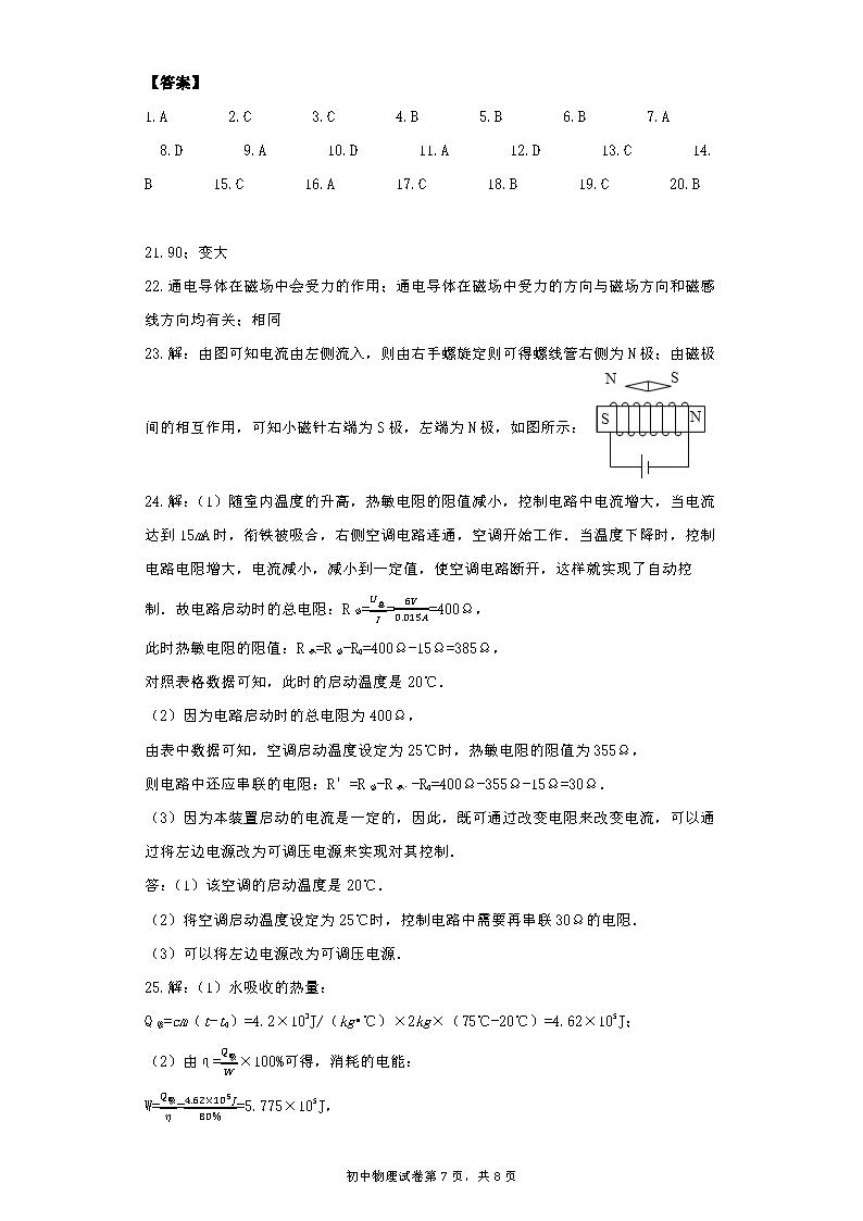 2017广东湛江大成中学初三上第四次月考物理试题答案(Word版)