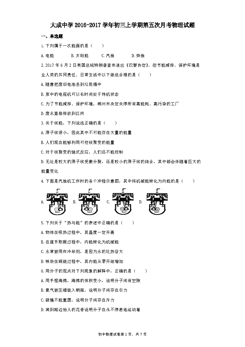 2017广东湛江大成中学初三上第五次月考物理试题(图片版)