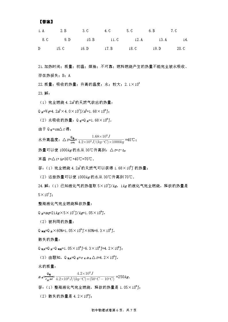 2017广东湛江大成中学初三上第一次月考物理试题答案(Word版)