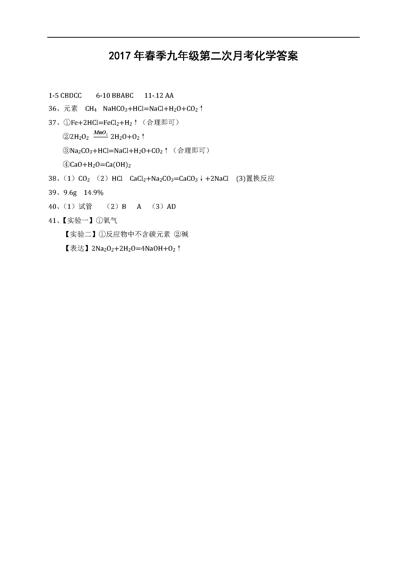 湖北鄂州2017九年级下第二次月考化学试题答案(图片版)