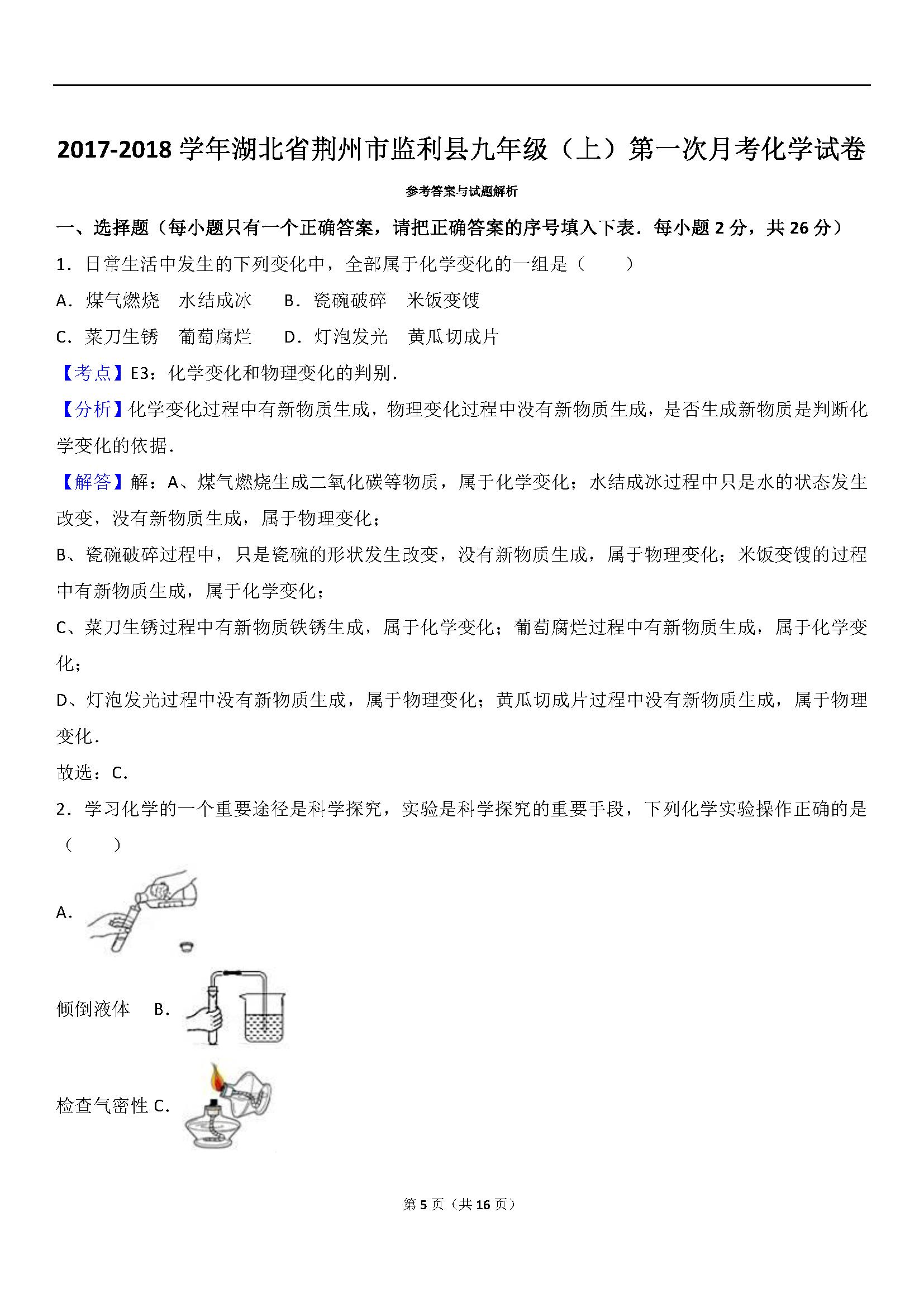 湖北荆州监利2018九年级上第一次月考化学试卷答案(Word版)