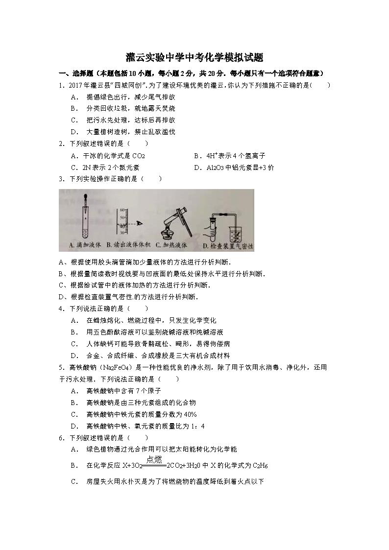 2017江苏连云港灌云九年级化学中考模拟试题(Word版)
