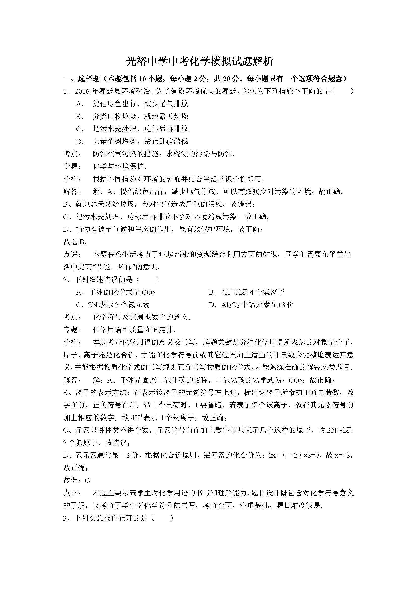 2017江苏连云港灌云九年级化学中考模拟试题答案(图片版)