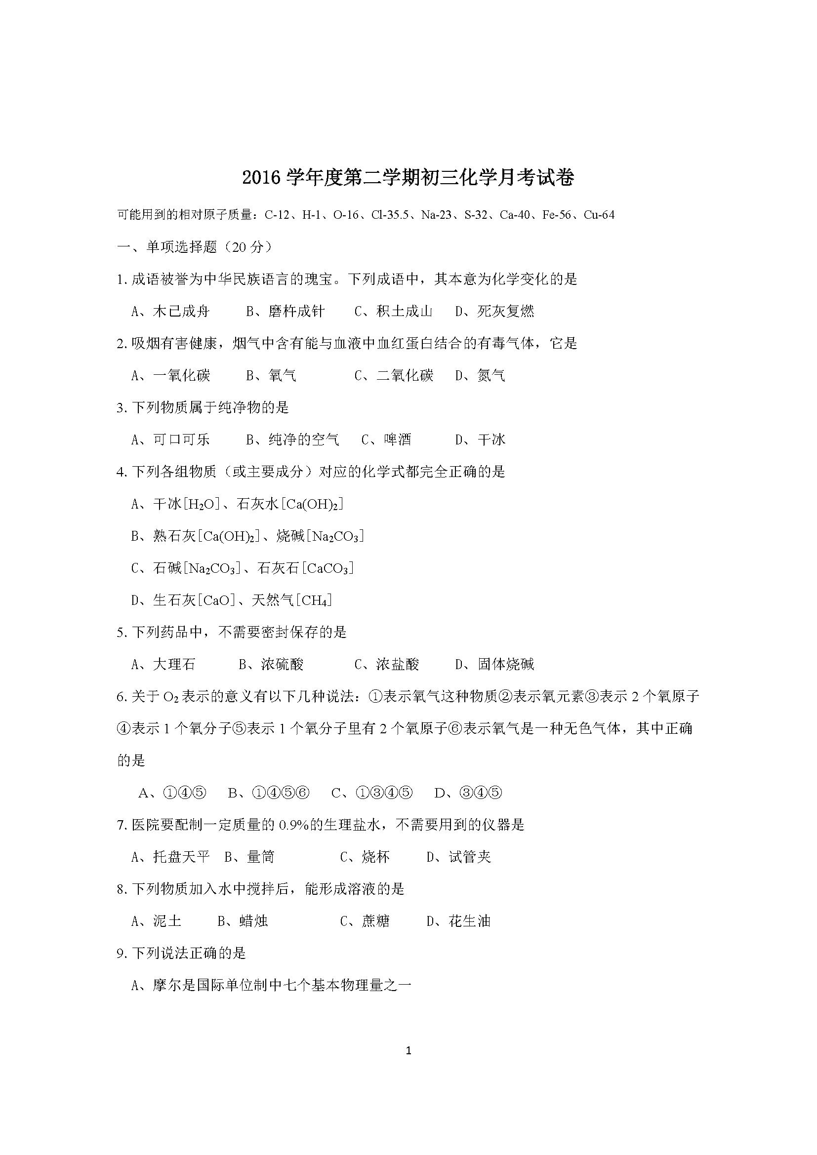 上海外国语大学附属学校2017九年级4月月考化学试题(图片版)