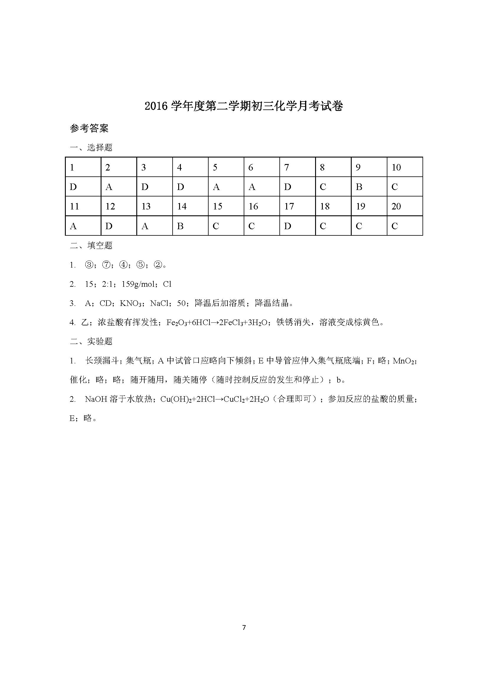 上海外国语大学附属学校2017九年级4月月考化学试题答案(图片版)