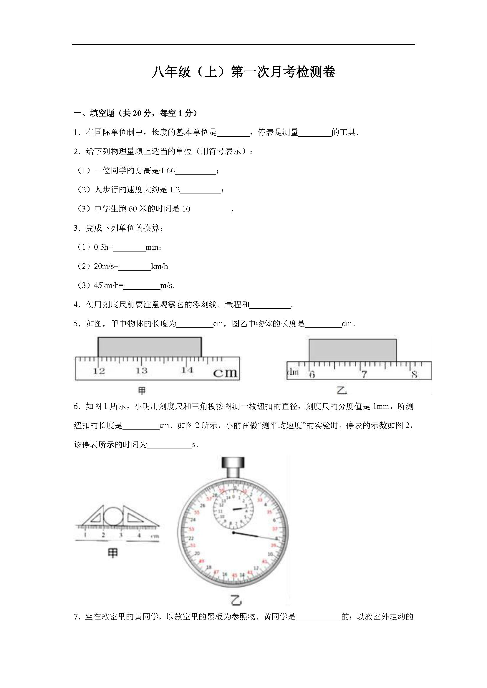 2017-2018教科版八年级物理上册第一次月考检测卷(图片版)