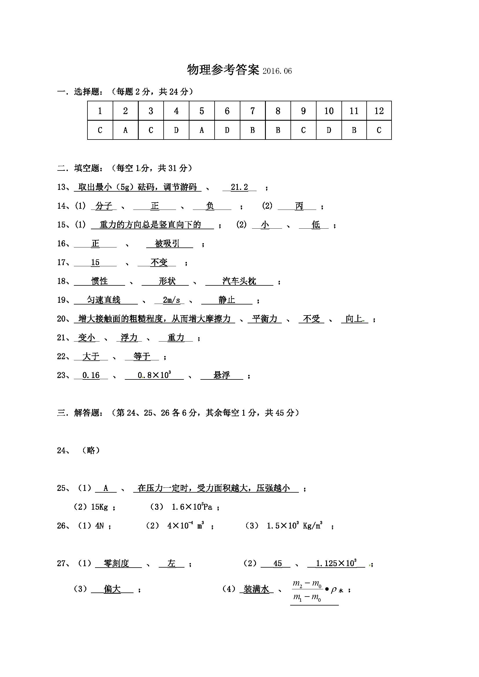 2017江苏江阴第二中学八年级下第二次月考物理试题答案(Word版)