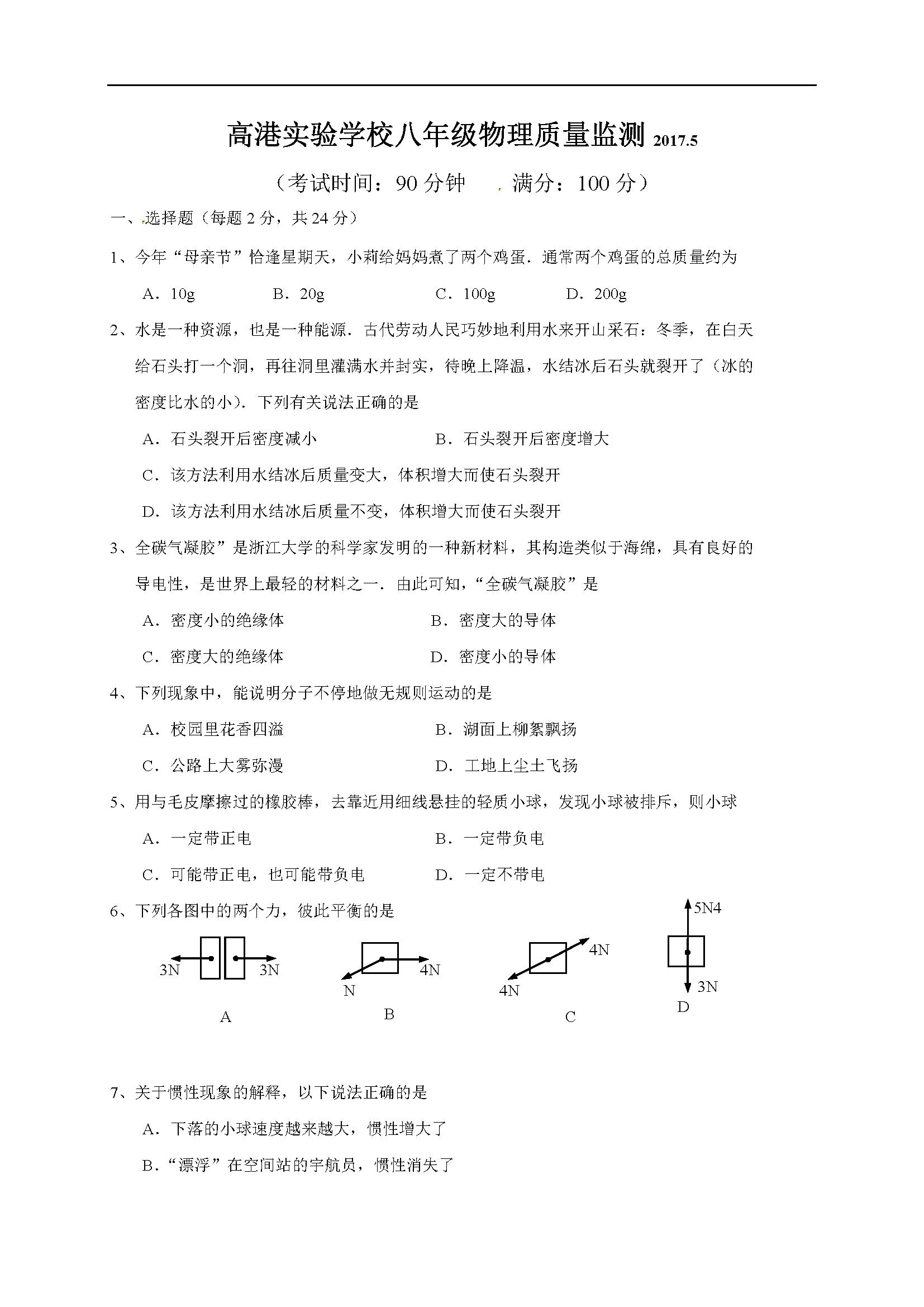 2017江苏泰州高港实验学校八年级5月月考物理试题(Word版)