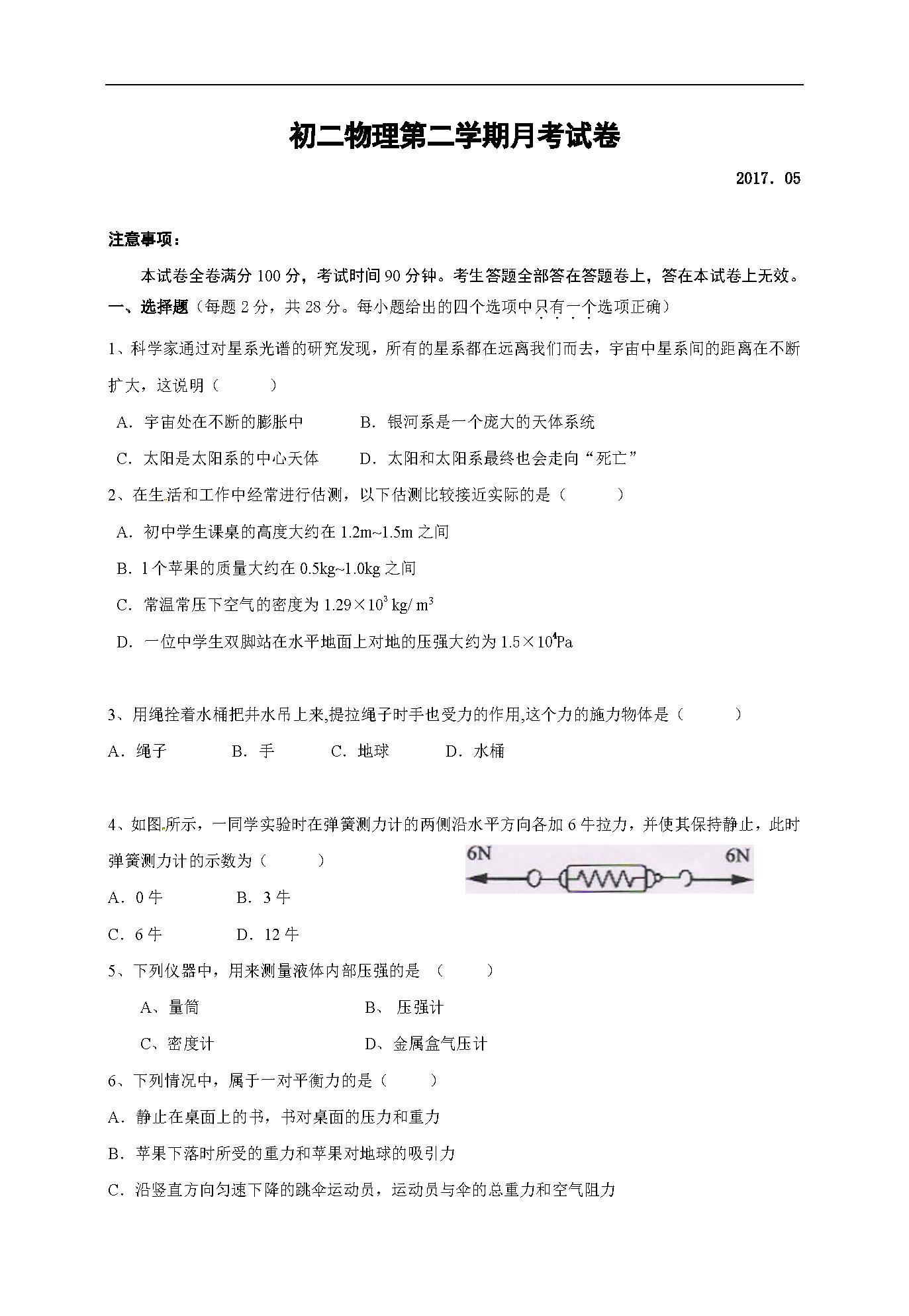 2017江苏无锡查桥中学八年级5月月考物理试题(Word版)