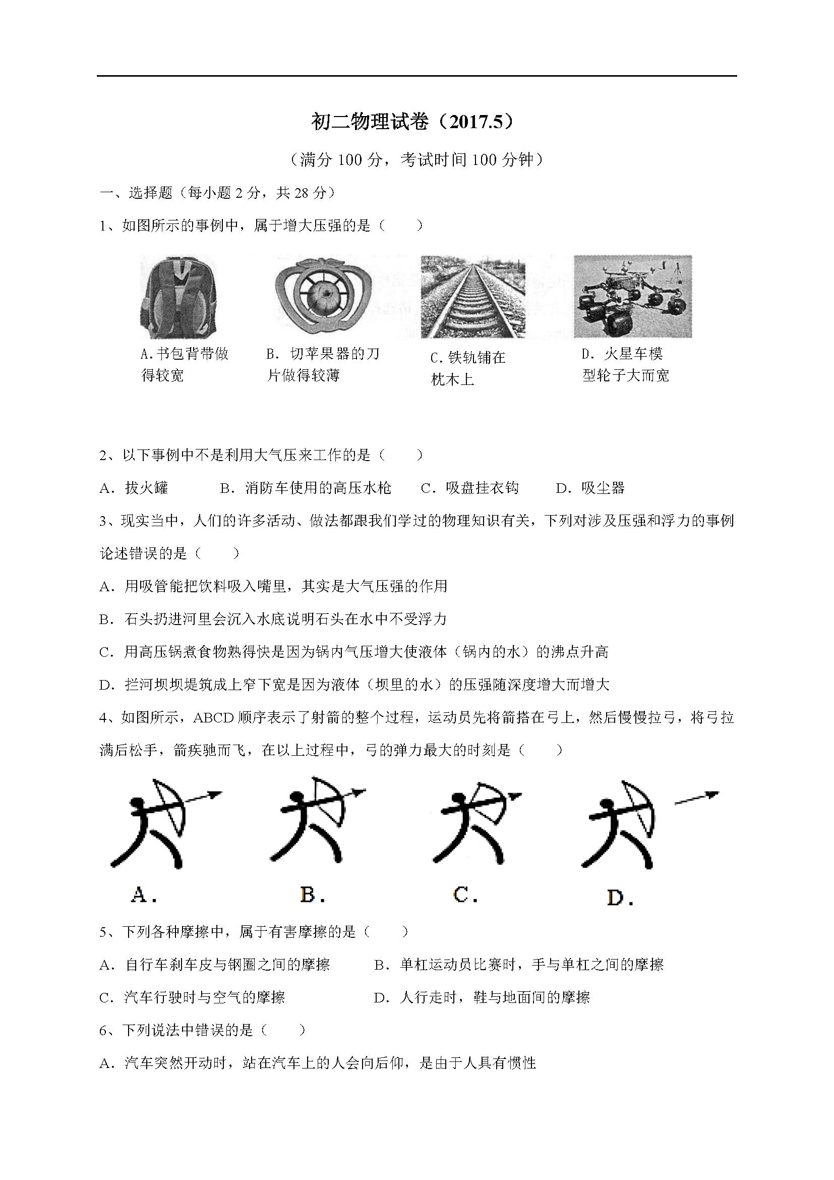 2017江苏江阴暨阳中学八年级下学期第二次月考物理试题(图片版)