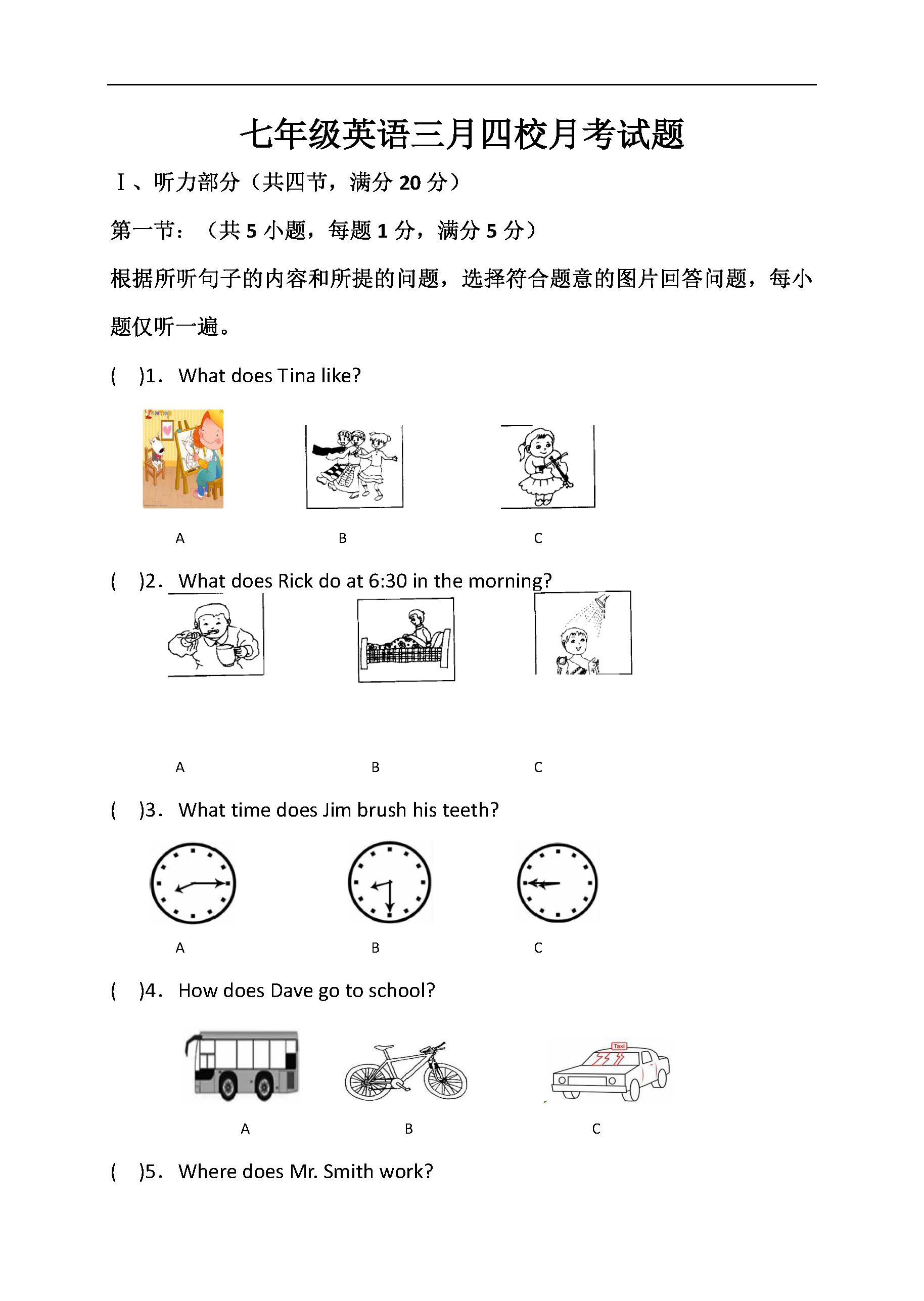 2017湖北武汉侏儒山街四校七年级3月月考英语试题(图片版)