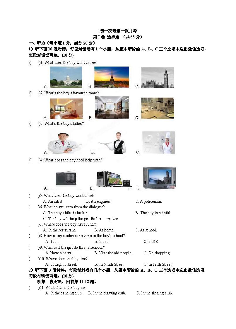 江苏灌南树人实验中学20177年级下英语第一次月考试卷(Word版)