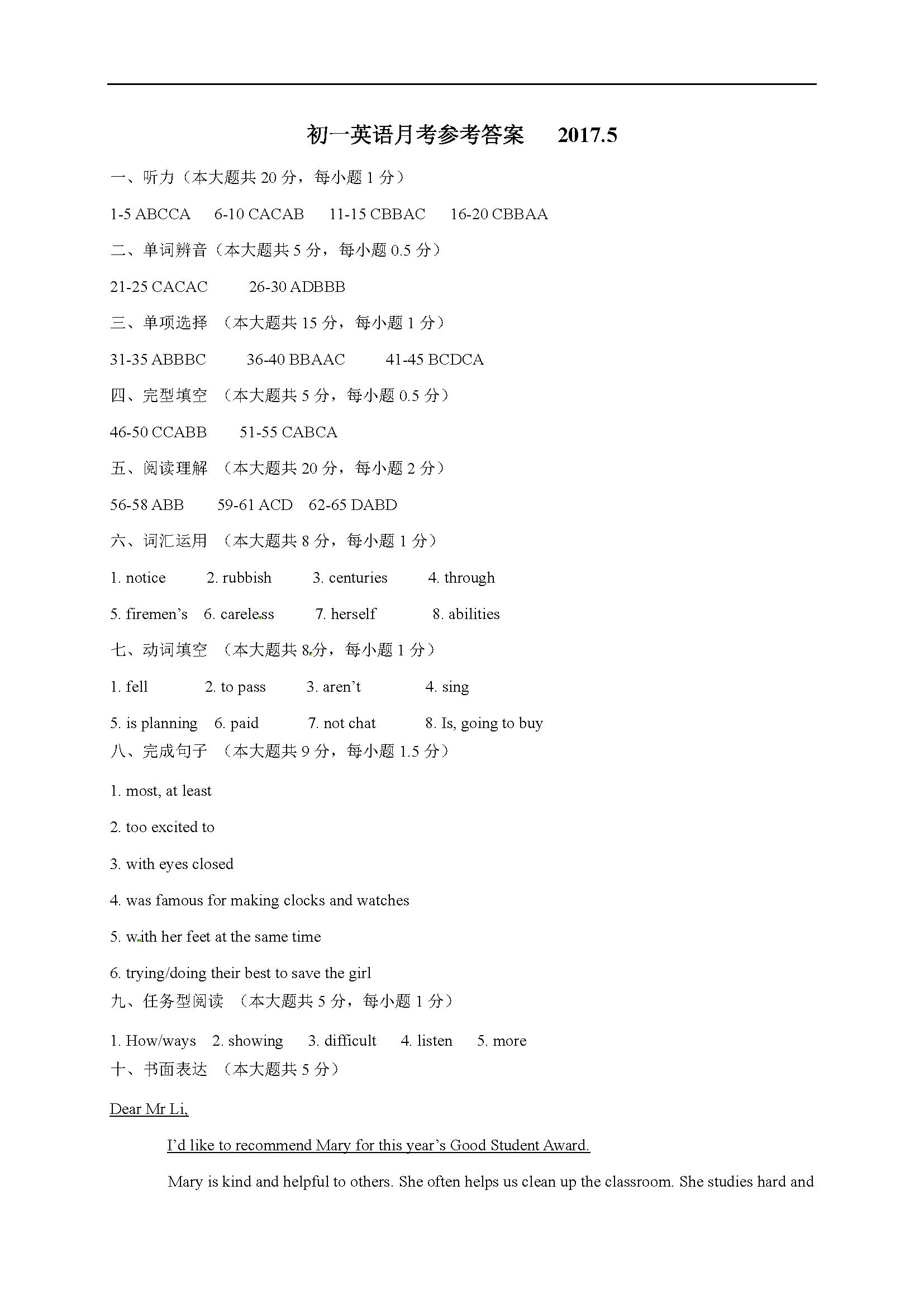 2017江苏无锡江阴周庄中学七年级5月月考英语试题答案(Word版)