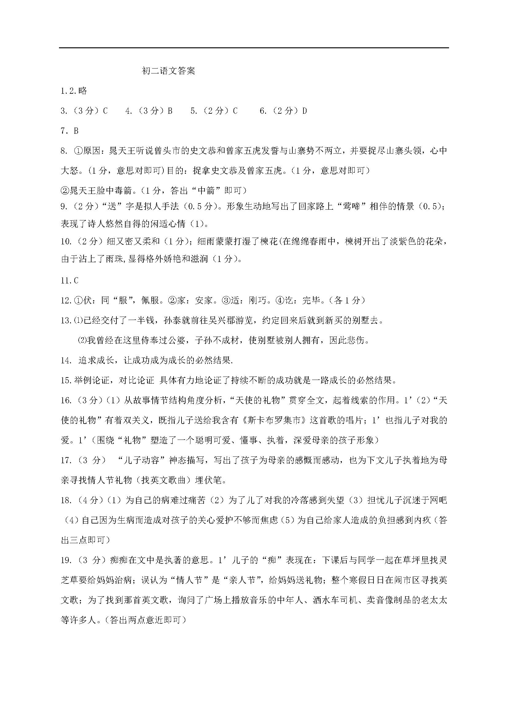 2017年江苏江阴暨阳中学2017年八年级下第二次月考语文试题答案(Word版)