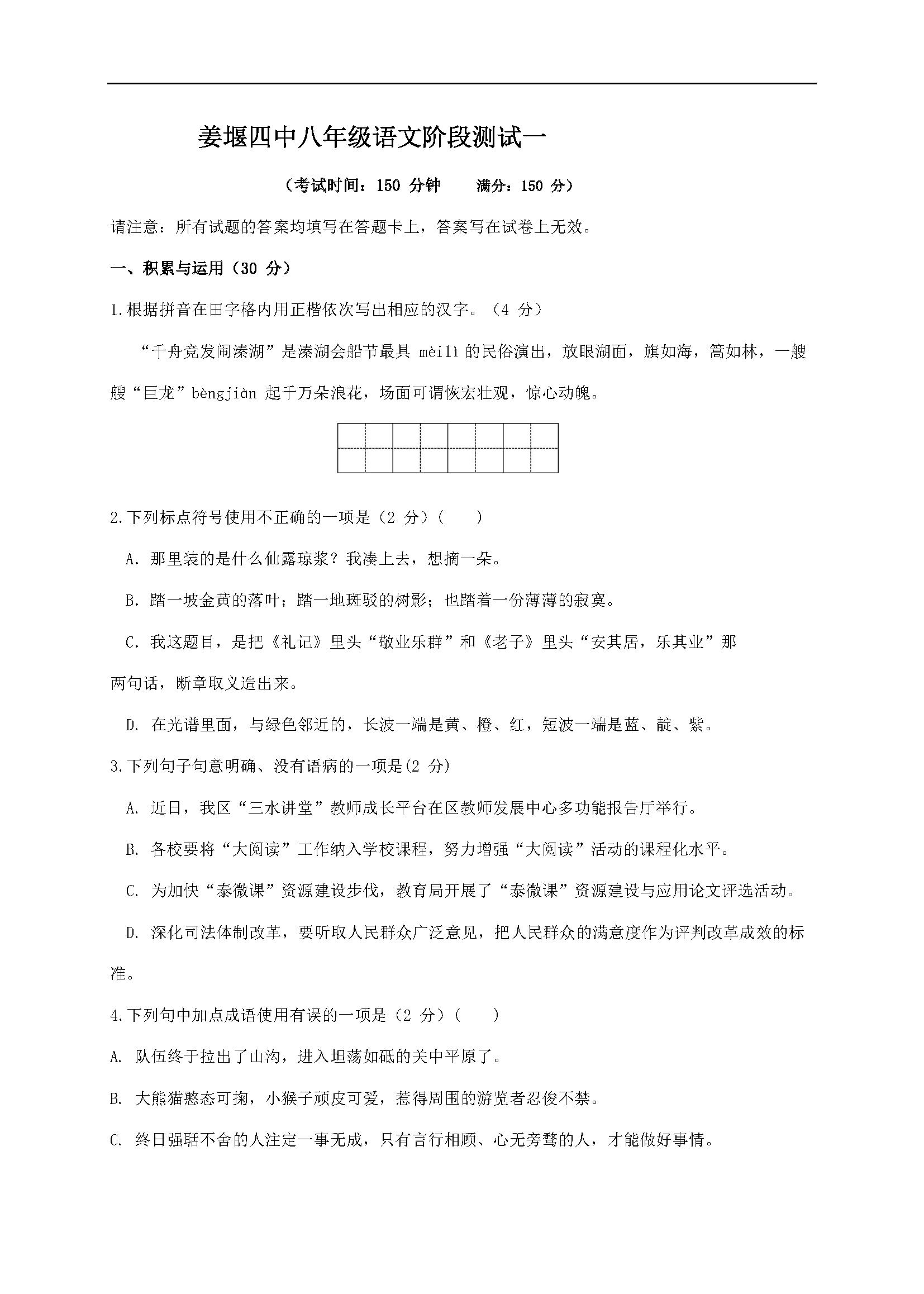 2017年江苏姜堰第四中学八年级下第一次月考语文试题(Word版)