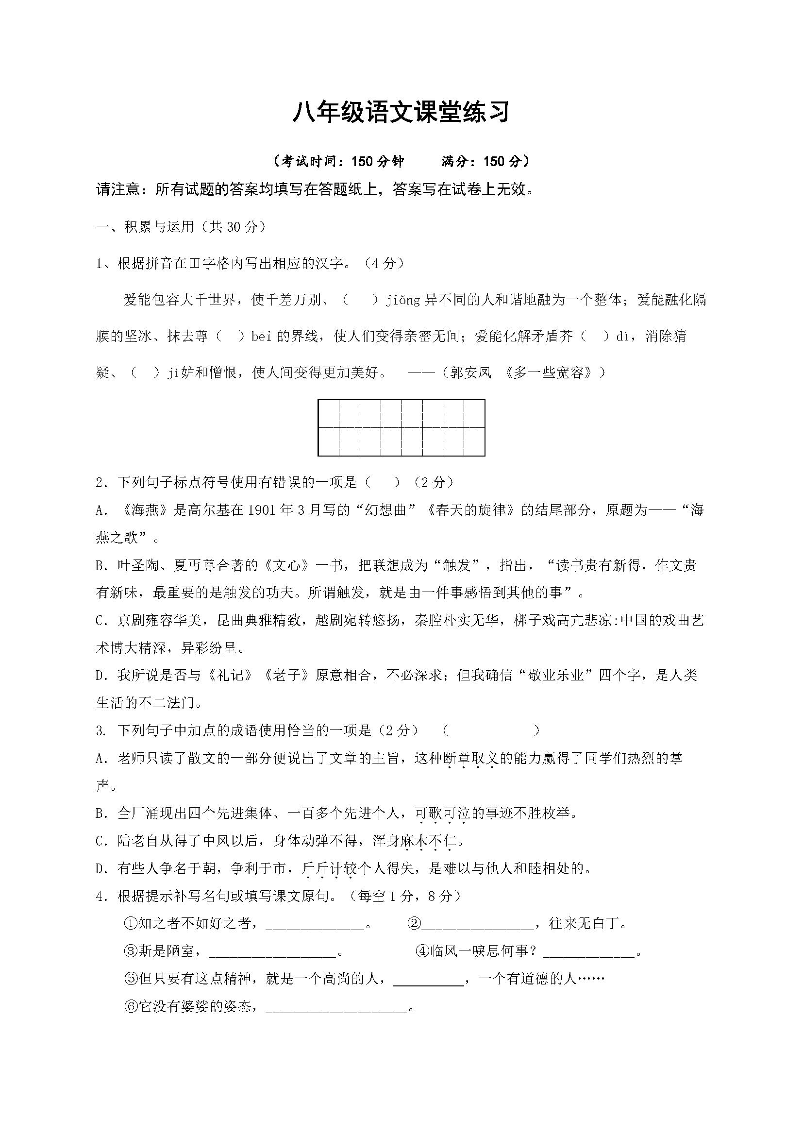 2017江苏靖江实验学校八年级3月课堂练习语文试题(图片版)