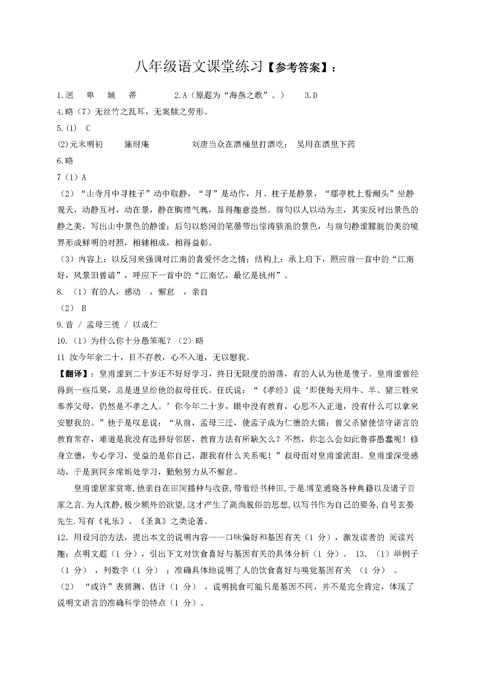 2017江苏靖江实验学校八年级3月课堂练习语文试题答案(图片版)