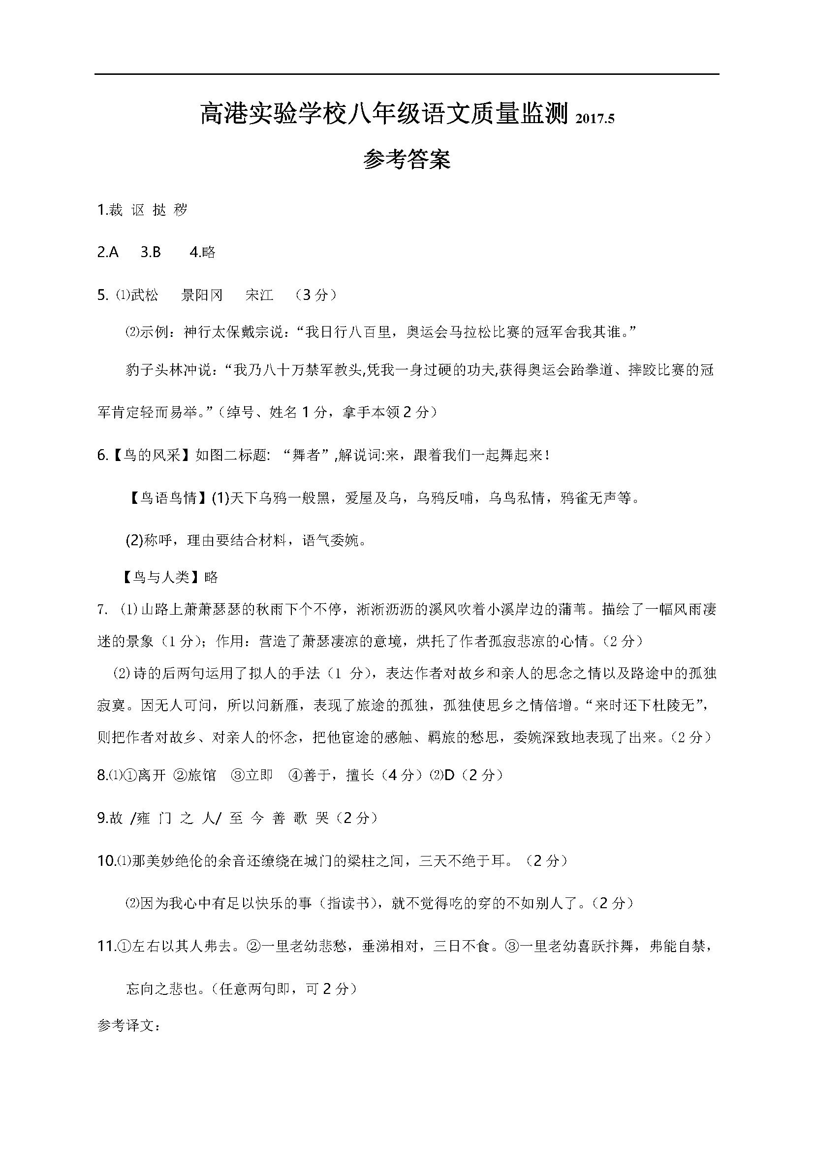 2017江苏泰州高港实验学校八年级5月月考语文试题答案(Word版)