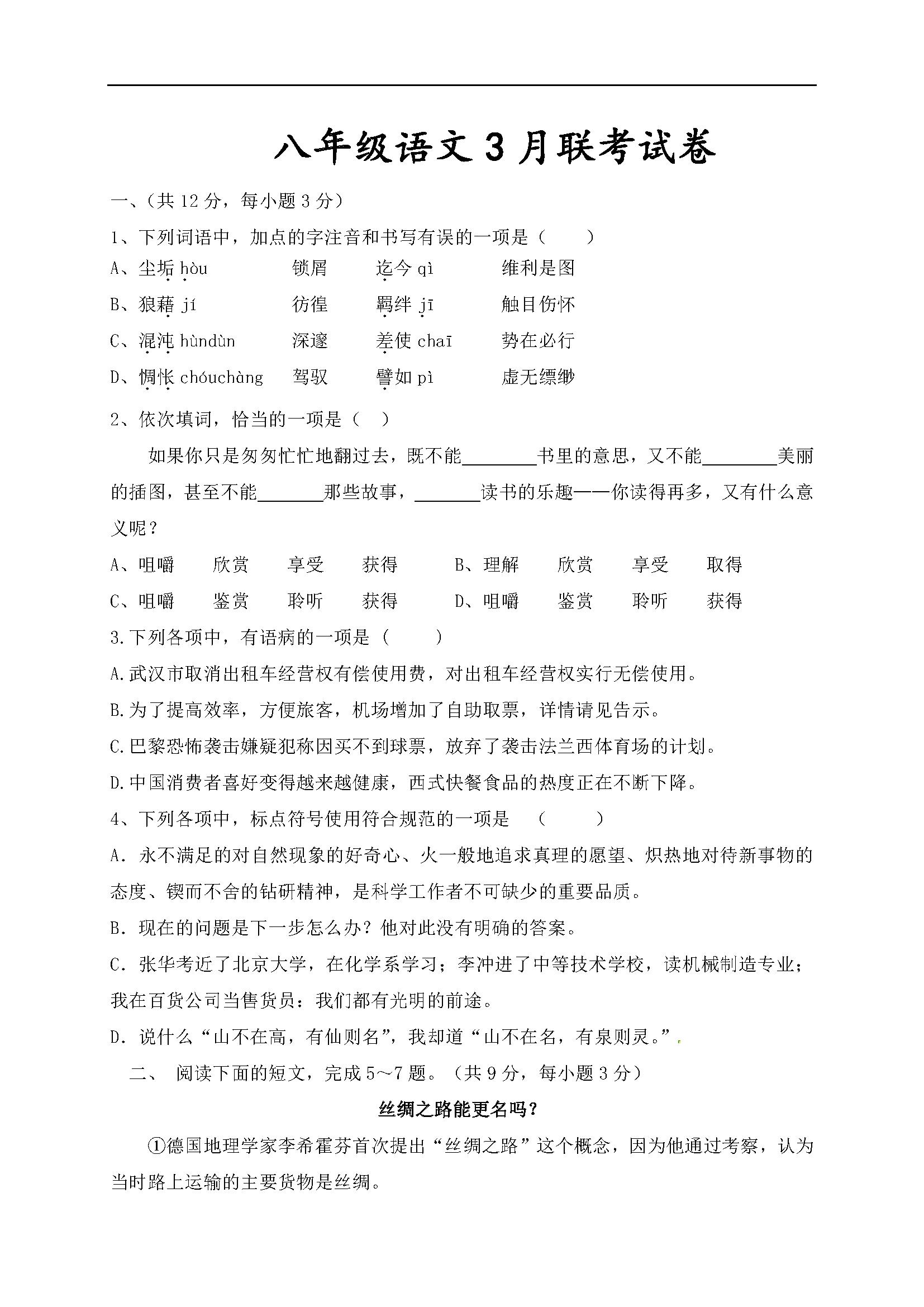 2017湖北武汉侏儒山街四校八年级3月月考语文试题(图片版)