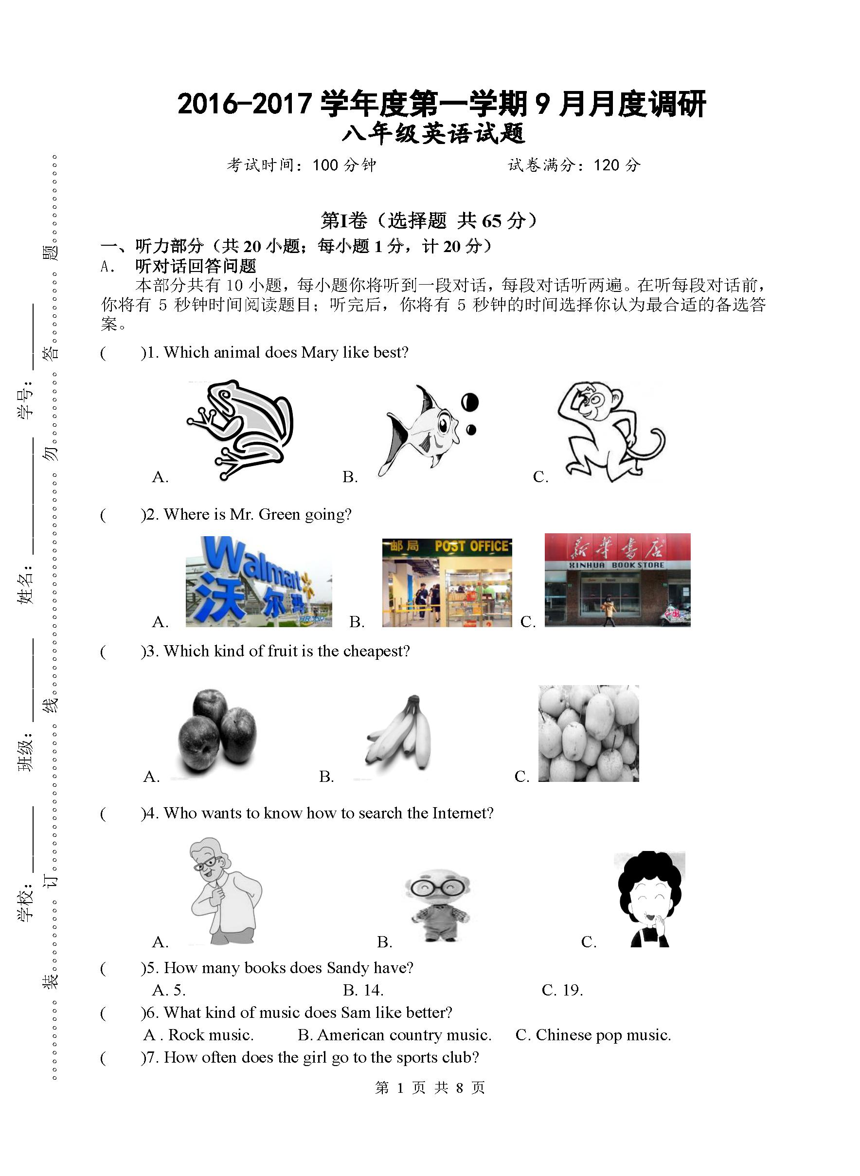 2017江苏靖江孤山初级中学8年级第一学期英语第一次月考(图片版)