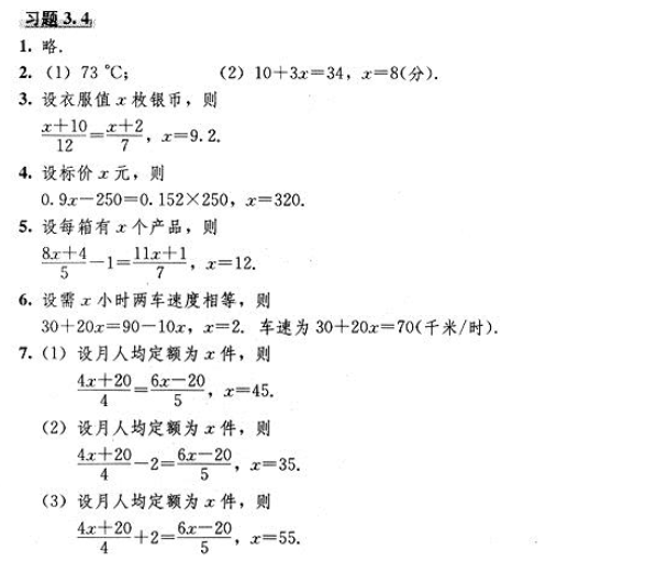 人教版七年级上册数学课本习题答案3.4图片