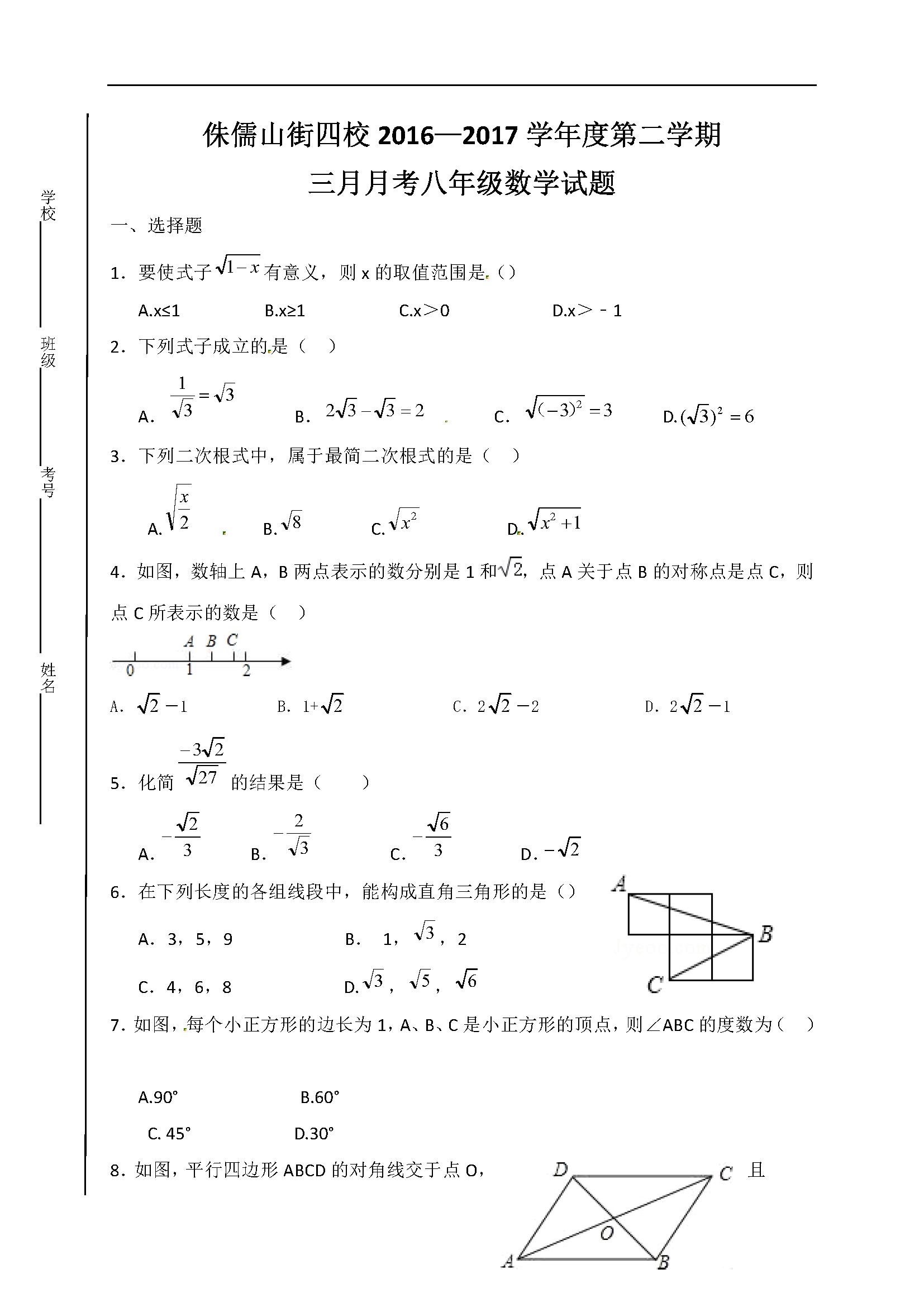 2017湖北武汉侏儒山街四校八年级3月月考数学试题(图片版)