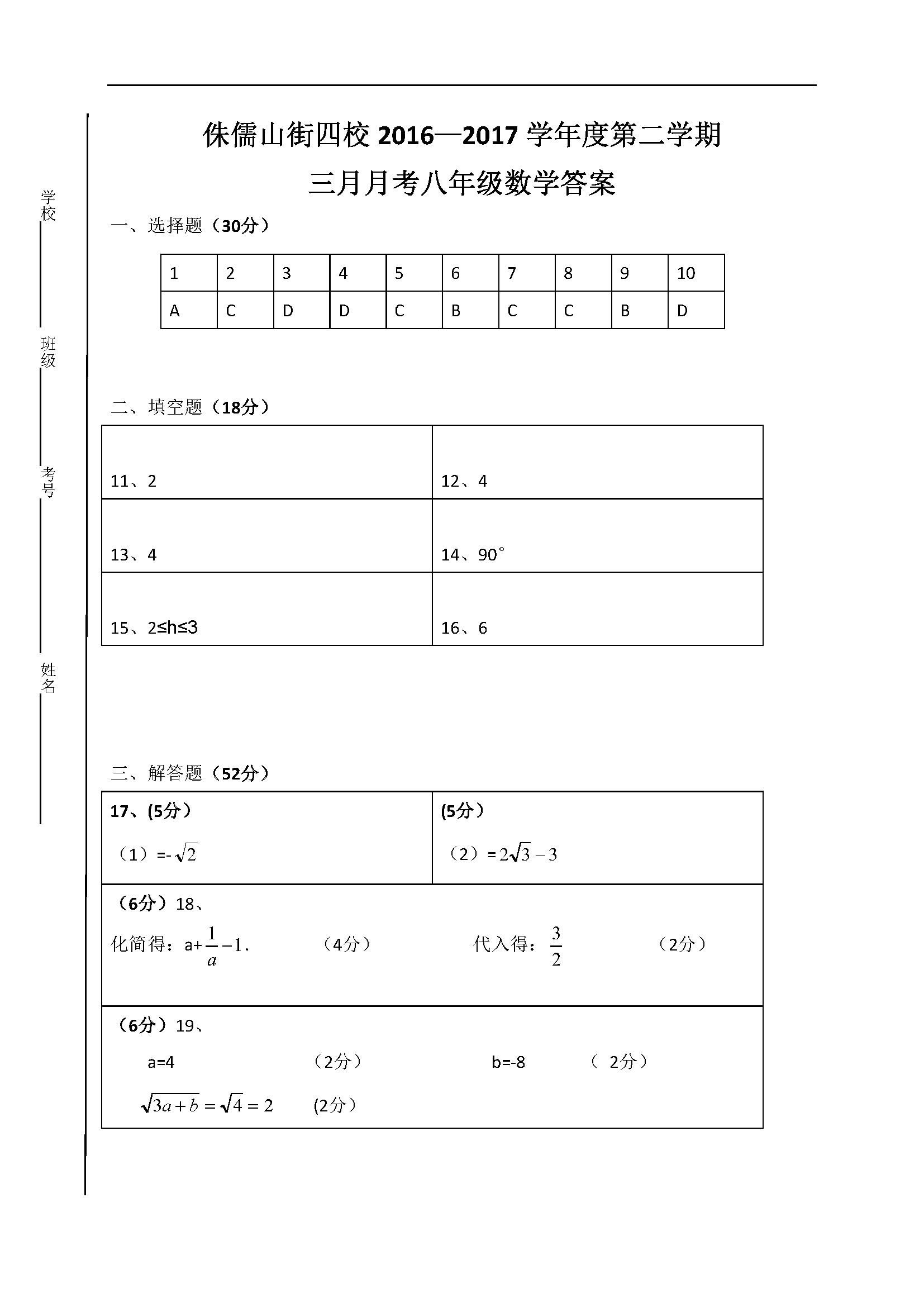 2017湖北武汉侏儒山街四校八年级3月月考数学试题答案(Word版)