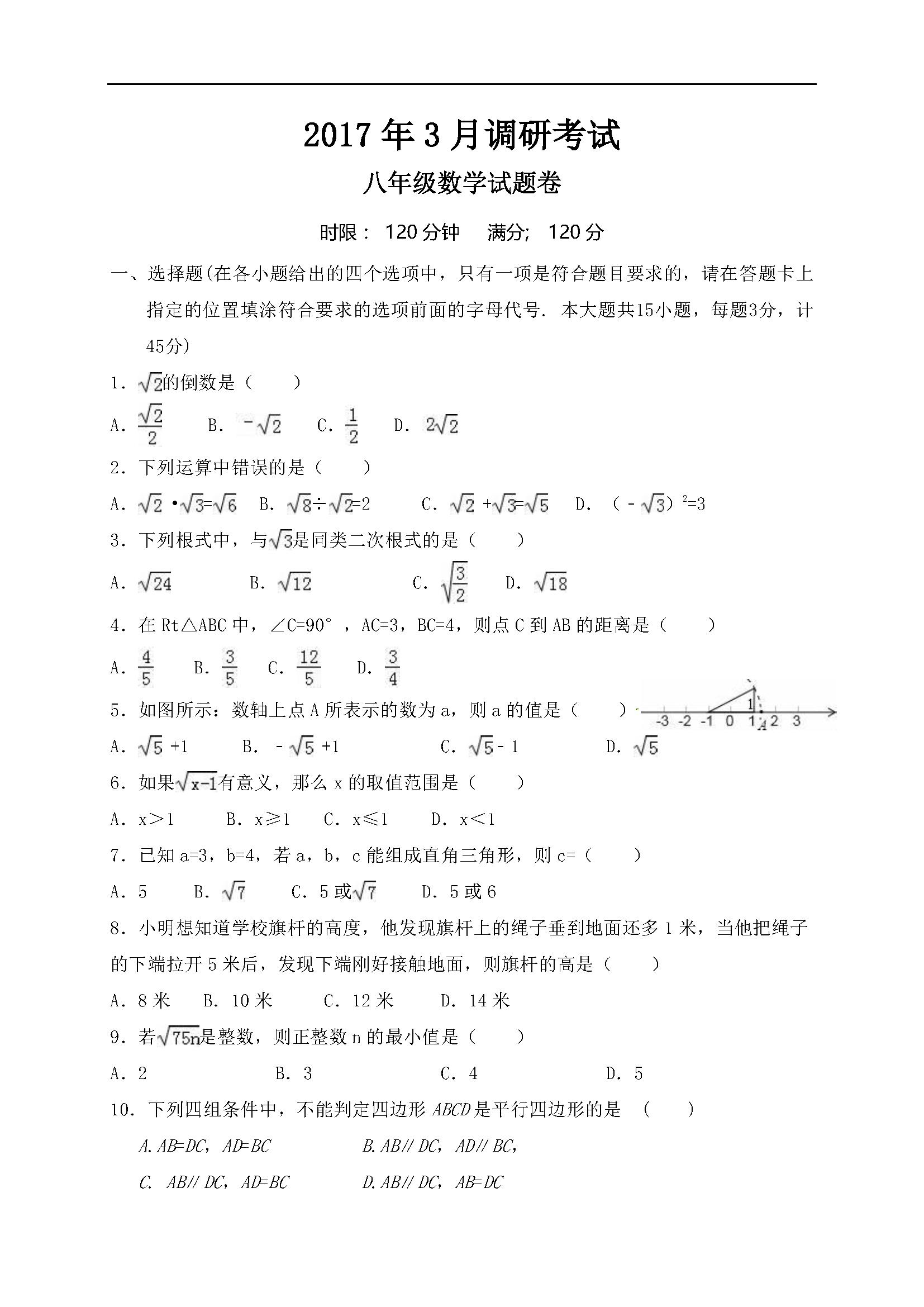 2017湖北枝江八年级3月调研考试数学试题(图片版)